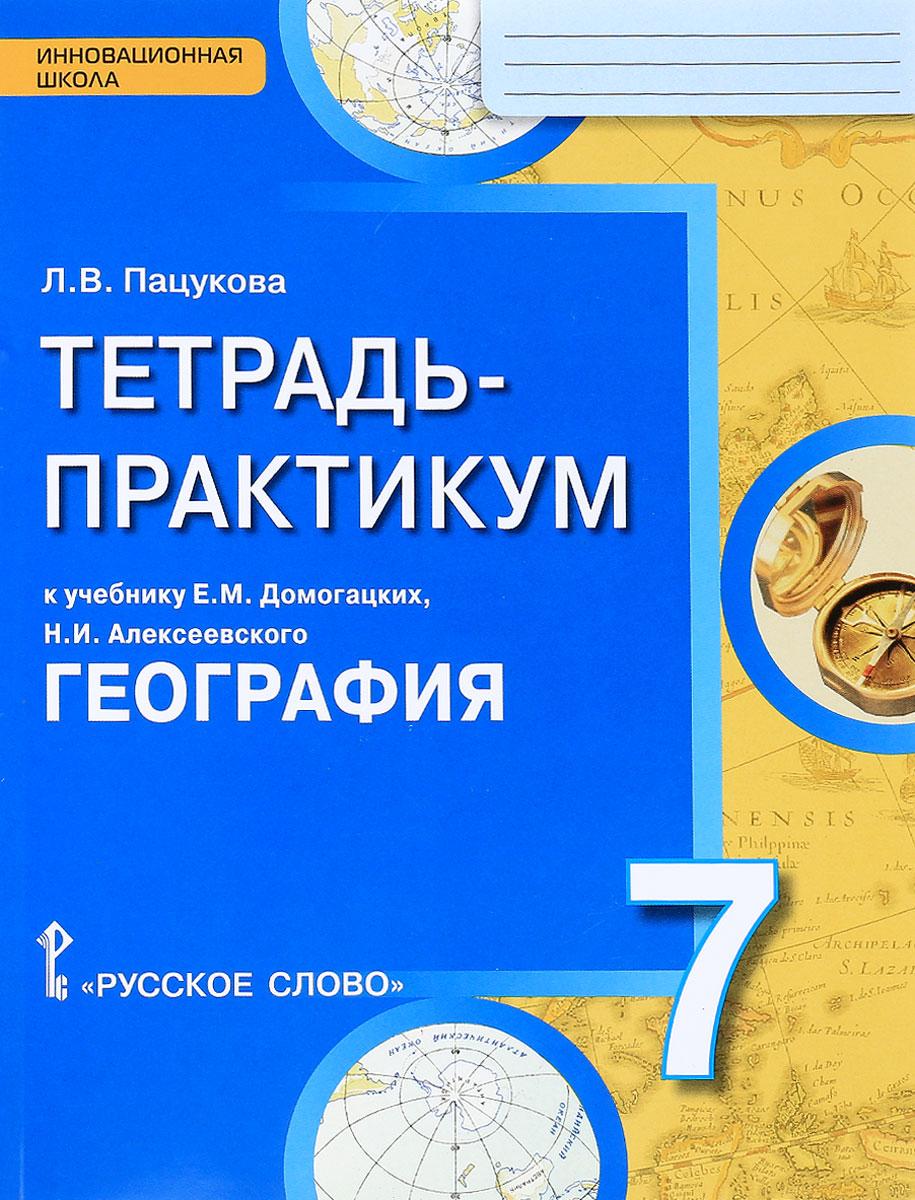 География. 7 класс. Тетрадь-практикум к учебнику Е. М. Домогацких, Н. И. Алексеевского