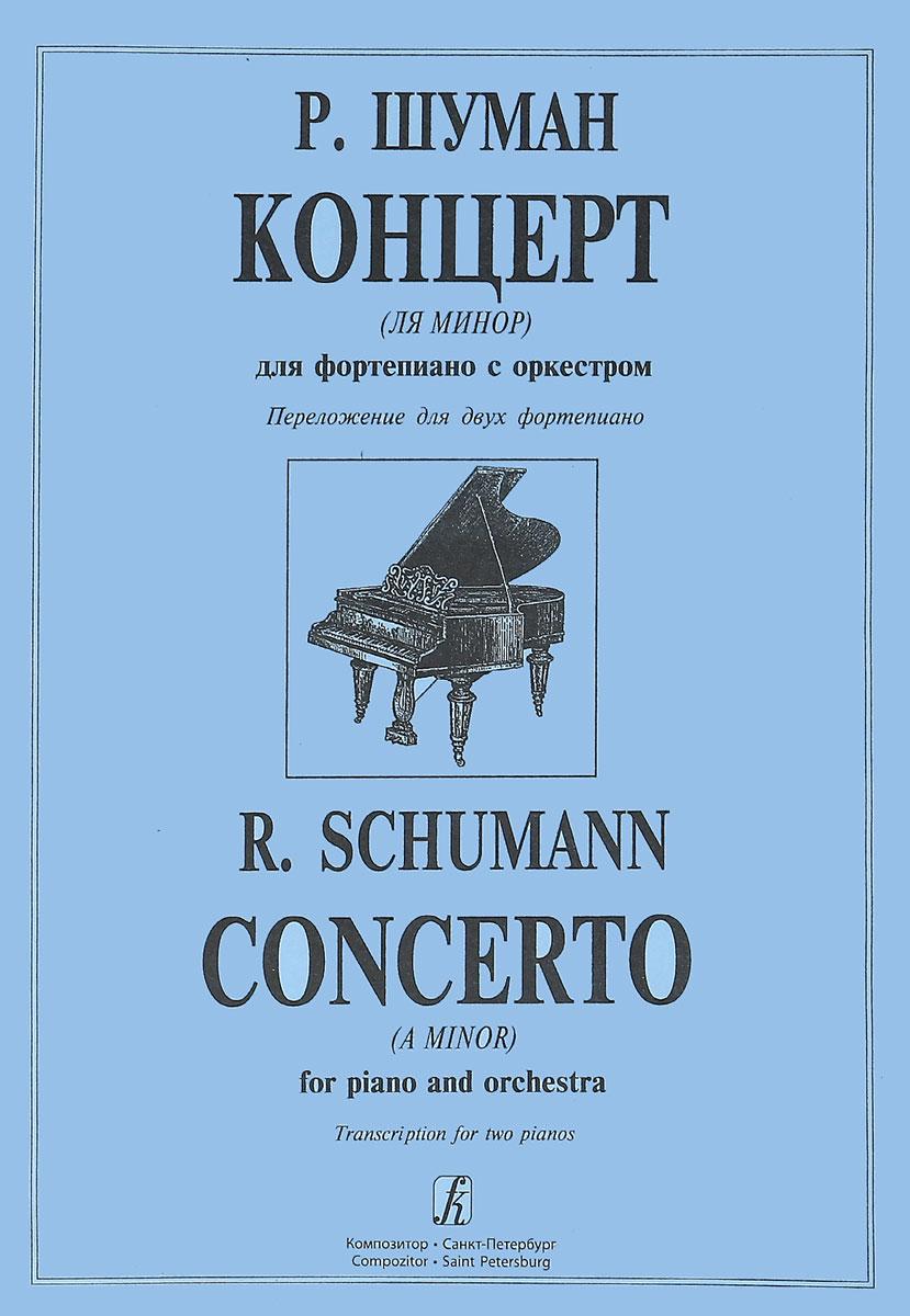 Шуман. Концерт (ля минор). Для фортепиано с оркестром. Переложение для двух фортепиано