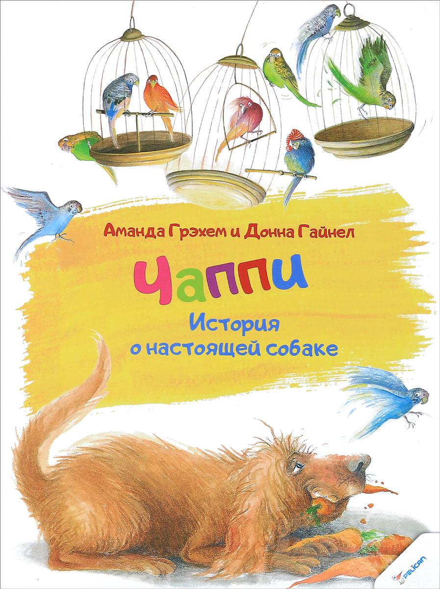 Аманда Грехем Чаппи. История о настоящей собаке