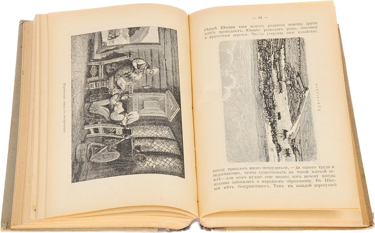 Книга взрослых. Второй и третий год обучения. В 2 томах (в одной книге)