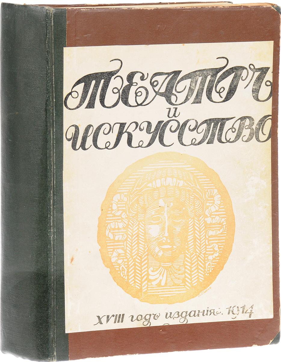 Годовая подшивка из 52 номеров журнала Театр и искусство за 1914 год
