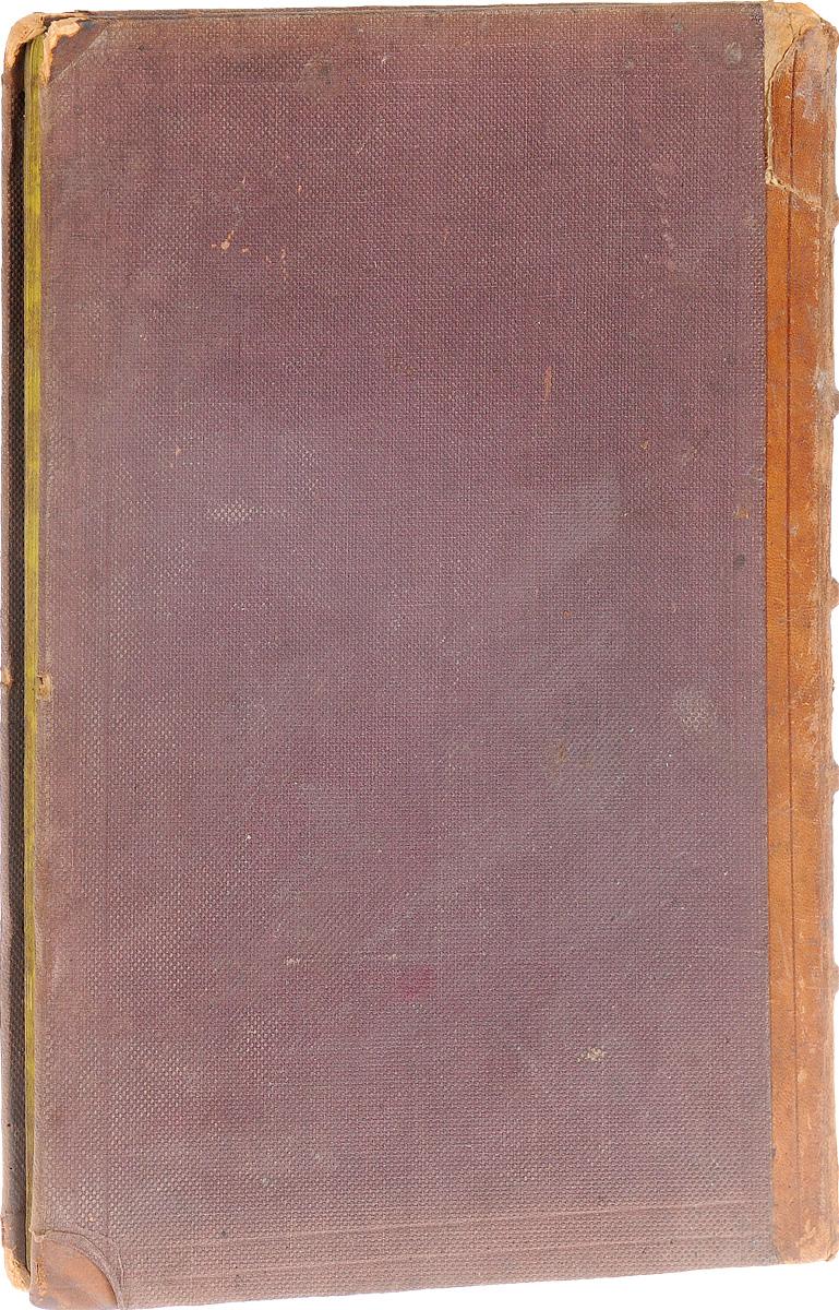 Альфас. Часть третьяART-2290500Варшава, 1877 год. Типография С. Оргельбранда. Владельческий переплет. Бинтовой корешок. Сохранность хорошая. В издание вошла третья часть толкования на Вавилонский Талмуд раввина Альфаси. В книге Альфаси рассматриваются только те трактаты Талмуда, в которых обсуждаются законы, актуальные и после разрушения Храма: трактаты разделов Моэд, Нашим и Незикин, а также трактат Брахот из раздела Зраим и трактат Хулин из раздела Кодашим. Альфаси преследовал две цели: установление галахот и создание в то же время сокращенного варианта Талмуда, призванного облегчить его изучение. В отличие от других систематизаторов Альфаси включил в свой труд многие агадические части Талмуда. Не подлежит вывозу за пределы Российской Федерации.