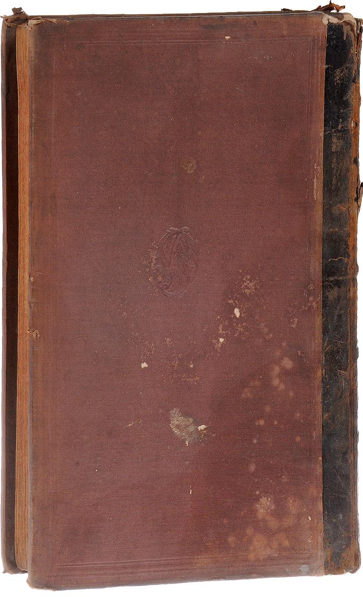Тур Абен Гаезер, т.е. Отдел: Камень помощи. Часть I52726Вильна, 1900 год. Типография А. Г. Розенкранца и М. Шрифтзетцера. Владельческий переплет. Сохранность хорошая. Арбаа турим (сокращенно Тур) - важный галахический свод, составленный раввином Йаковом бен Ашером (1270-1340), так же известным как Бааль ха-Турим (Хозяин рядов). Структура из четырех книг позже дала начало книге Шулхан арух. Название книги переводится с иврита как Четыре ряда - это аллюзия на украшение хошена первосвященника. Третий раздел Арбаа турим Эвен а-Эзер (Абен Гаезер) включает законы семьи и брака, в том числе и левиратного (всего 178 глав). Не подлежит вывозу за пределы Российской Федерации.