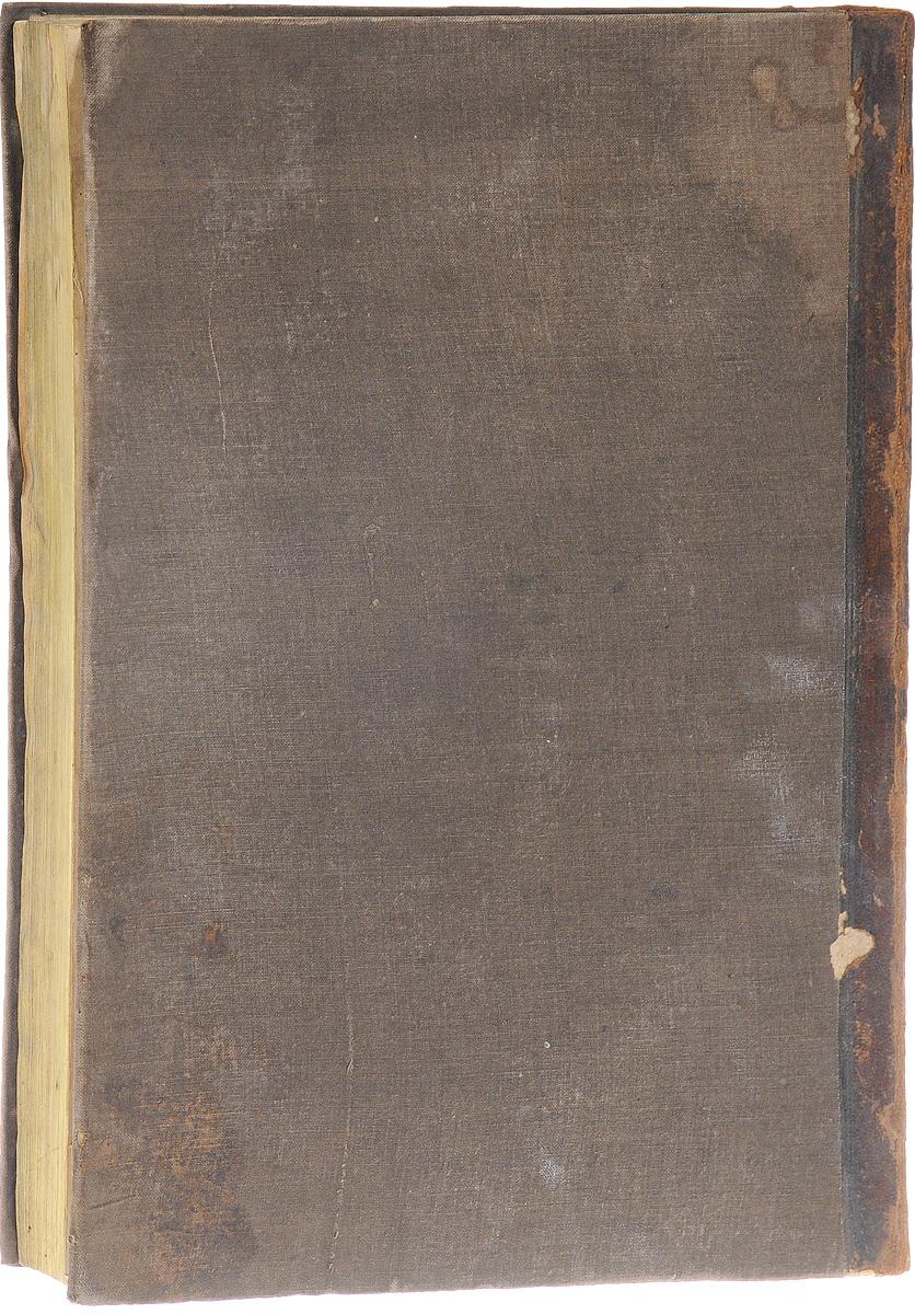 Талмуд Вавилонский. Трактат Шебуот. Часть XVI273901Варшава, 1878 год. Типография С. Оргельбранда Сыновей. Владельческий переплет. Сохранность хорошая. Талмуд - многотомный свод правовых и религиозно-этических положений иудаизма, - Талмуд известен также как Гемара,- представляющий собой бурную дискуссию вокруг Мишны. Центральным положением ортодоксального иудаизма является вера в то, что Устная Тора была получена Моисеем во время его пребывания на горе Синай, и её содержание веками передавалось от поколения к поколению устно, в отличие от Танаха, - иудейской Библии, - который носит название Письменная Тора (Письменный Закон). Так как толкование Мишны происходило в Палестине и Вавилонии, то имеются два Талмуда - Иерусалимский Талмуд (Талмуд Ерушалми) и Вавилонский Талмуд (Талмуд Бавли). Разница между Иерусалимским и Вавилонским талмудами очень большая. Главное различие заключается в том, что работы по созданию Иерусалимского Талмуда не были завершены. А за последующие два столетия, уже в Вавилонии, все...