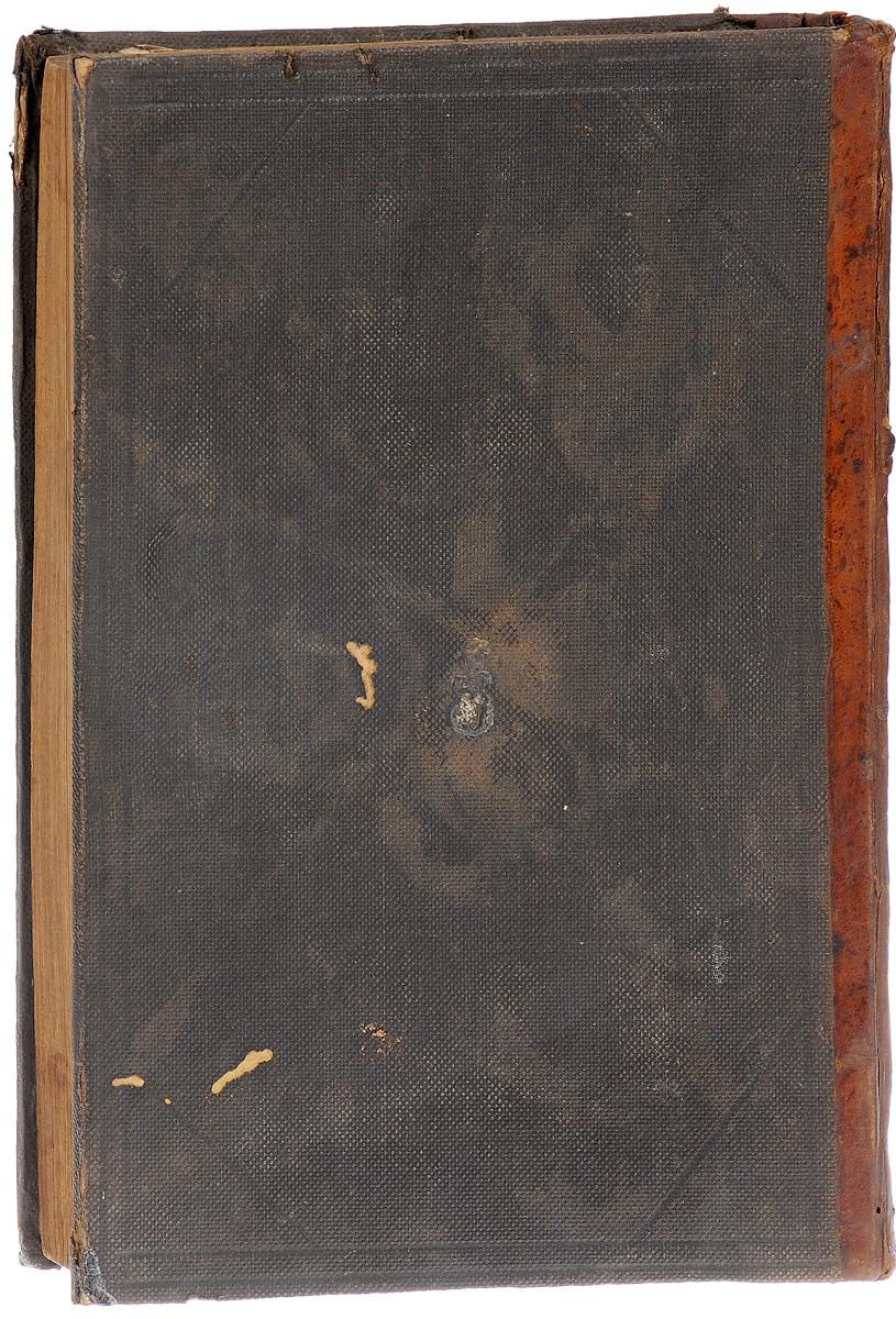 Талмуд Вавилонский. Трактат Ныда. Часть XIXПК301004_лимонный, салатовыйВаршава, 1879 год. Типография С. Оргельбранда сыновей. Владельческий переплет. Сохранность хорошая. Талмуд - многотомный свод правовых и религиозно-этических положений иудаизма, - Талмуд известен также как Гемара, - представляющий собой бурную дискуссию вокруг Мишны. Центральным положением ортодоксального иудаизма является вера в то, что Устная Тора была получена Моисеем во время его пребывания на горе Синай, и её содержание веками передавалось от поколения к поколению устно, в отличие от Танаха, - иудейской Библии, - который носит название Письменная Тора (Письменный Закон). Так как толкование Мишны происходило в Палестине и Вавилонии, то имеются два Талмуда - Иерусалимский Талмуд (Талмуд Ерушалми) и Вавилонский Талмуд (Талмуд Бавли). Разница между Иерусалимским и Вавилонским талмудами очень большая. Главное различие заключается в том, что работы по созданию Иерусалимского Талмуда не были завершены. А за последующие два столетия, уже в Вавилонии, все...