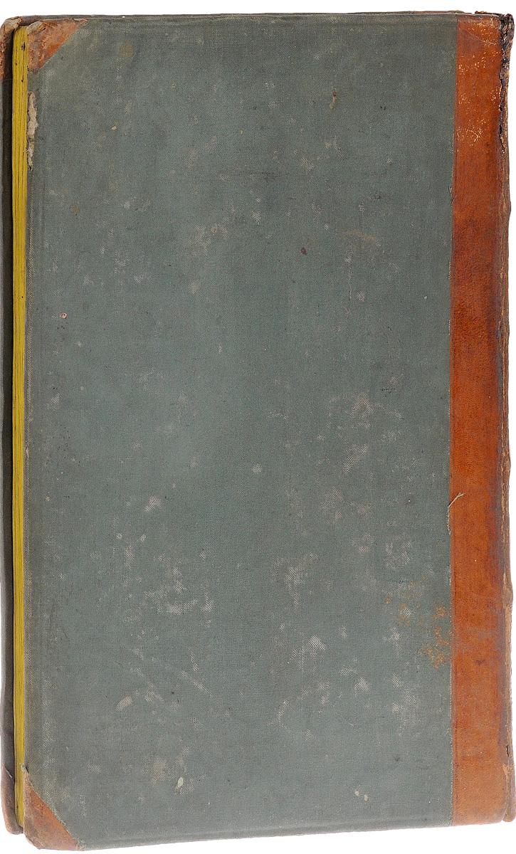 Шаалоус Утшувоус, т.е. Вопросы и ответы по религиозной казуистике. Сочинения Менделя Шнейерсона. Часть I-II4605543005305Вильна, 1871 год. Типография Фина и Розенкранца. Владельческий переплет. Сохранность хорошая. Вниманию читателей предлагается сочинение Менделя Шнейерсона Шаалоус Утшувоус, которое представляет собой респонсы по религиозной казуистике. Респонсы - вопросы и ответы, один из жанров галахической литературы, состоящий из бытовых или законодательных вопросов и ответных мнений (рекомендаций) тех или иных галахических авторитетов. В респонсах отражается образ жизни евреев в месте их проживания в эпоху их составления. Не подлежит вывозу за пределы Российской Федерации.