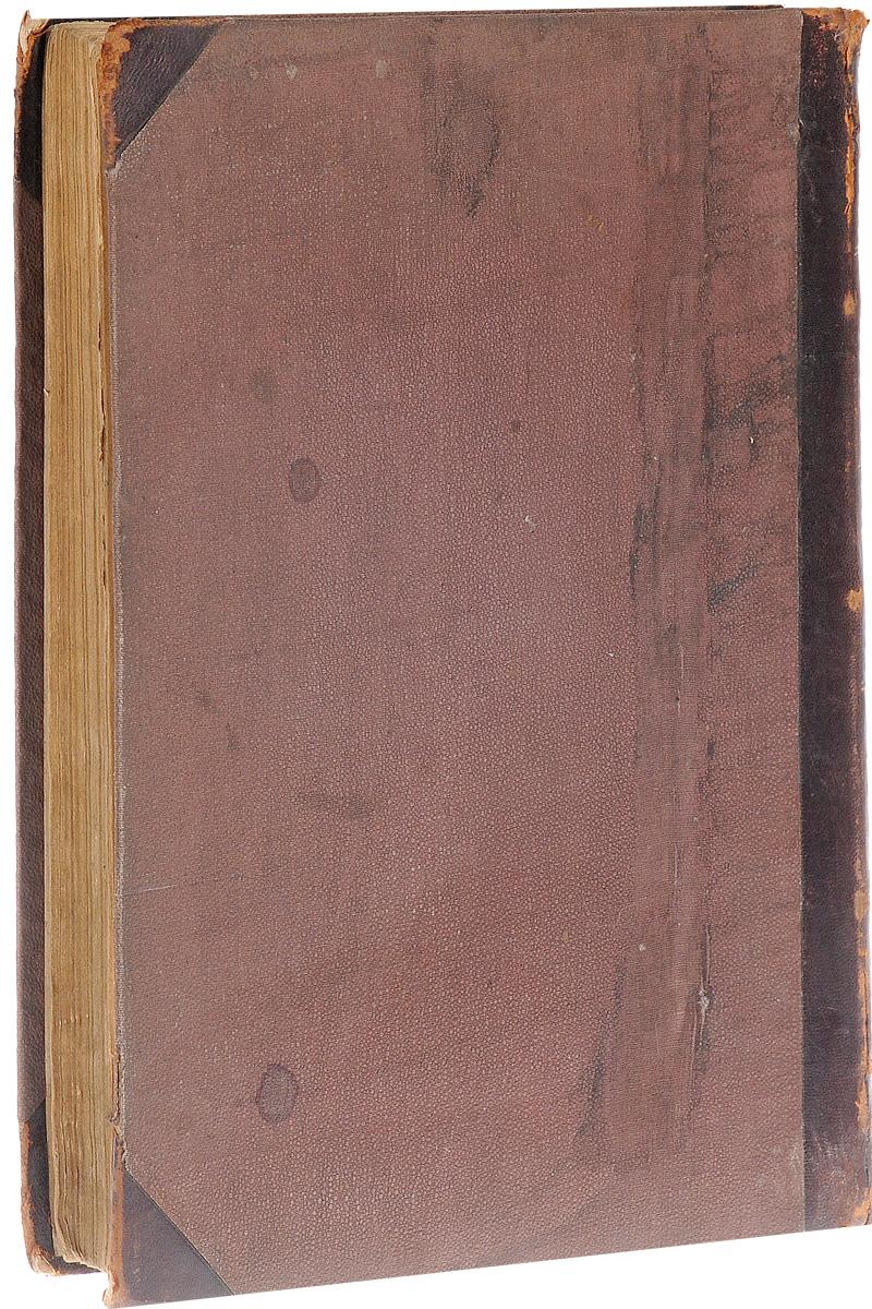 Талмуд Вавилонский. Трактат Иевамот. Часть VIIПК301004_лимонный, салатовыйВильна, 1901 год. Типография А. Г. Розенкранца и М. Шрифтзетцера. Владельческий переплет. Сохранность хорошая. Талмуд - многотомный свод правовых и религиозно-этических положений иудаизма, - Талмуд известен также как Гемара,- представляющий собой бурную дискуссию вокруг Мишны. Центральным положением ортодоксального иудаизма является вера в то, что Устная Тора была получена Моисеем во время его пребывания на горе Синай, и её содержание веками передавалось от поколения к поколению устно, в отличие от Танаха, - иудейской Библии, - который носит название Письменная Тора (Письменный Закон). Так как толкование Мишны происходило в Палестине и Вавилонии, то имеются два Талмуда - Иерусалимский Талмуд (Талмуд Ерушалми) и Вавилонский Талмуд (Талмуд Бавли). Разница между Иерусалимским и Вавилонским талмудами очень большая. Главное различие заключается в том, что работы по созданию Иерусалимского Талмуда не были завершены. А за последующие два столетия, уже в...