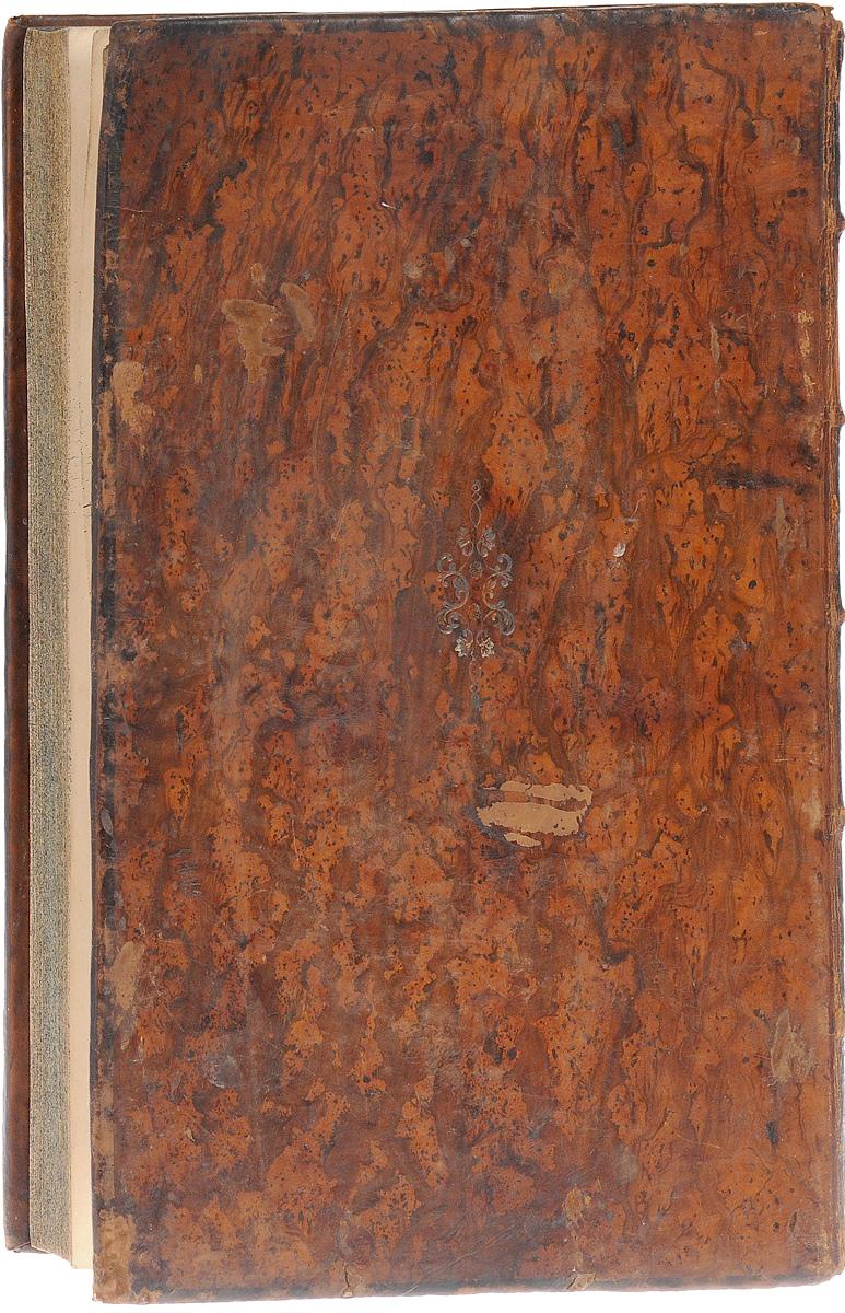 Талмуд Вавилонский. Трактат Рош-ашана. Часть VII. Отдел IDEN4460Вильна, 1881 год. Типография Вдовы и братьев Ромм. Владельческий кожаный переплет. Бинтовой корешок. Сохранность хорошая. Талмуд - многотомный свод правовых и религиозно-этических положений иудаизма, - Талмуд известен также как Гемара,- представляющий собой бурную дискуссию вокруг Мишны. Центральным положением ортодоксального иудаизма является вера в то, что Устная Тора была получена Моисеем во время его пребывания на горе Синай, и её содержание веками передавалось от поколения к поколению устно, в отличие от Танаха, - иудейской Библии, - который носит название Письменная Тора (Письменный Закон). Так как толкование Мишны происходило в Палестине и Вавилонии, то имеются два Талмуда - Иерусалимский Талмуд (Талмуд Ерушалми) и Вавилонский Талмуд (Талмуд Бавли). Разница между Иерусалимским и Вавилонским талмудами очень большая. Главное различие заключается в том, что работы по созданию Иерусалимского Талмуда не были завершены. А за последующие два столетия, уже...