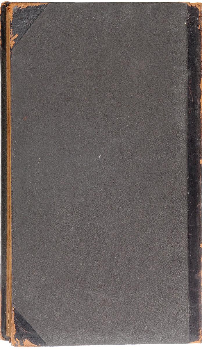 Талмуд Вавилонский. Трактат Сангедринь64955Вильна, 1909 год. Типография Вдова и бр. Ромм. Владельческий переплет. Сохранность хорошая. Талмуд - многотомный свод правовых и религиозно-этических положений иудаизма, - Талмуд известен также как Гемара,- представляющий собой бурную дискуссию вокруг Мишны. Центральным положением ортодоксального иудаизма является вера в то, что Устная Тора была получена Моисеем во время его пребывания на горе Синай, и её содержание веками передавалось от поколения к поколению устно, в отличие от Танаха, - иудейской Библии, - который носит название Письменная Тора (Письменный Закон). Так как толкование Мишны происходило в Палестине и Вавилонии, то имеются два Талмуда - Иерусалимский Талмуд (Талмуд Ерушалми) и Вавилонский Талмуд (Талмуд Бавли). Разница между Иерусалимским и Вавилонским талмудами очень большая. Главное различие заключается в том, что работы по созданию Иерусалимского Талмуда не были завершены. А за последующие два столетия, уже в Вавилонии, все тексты...