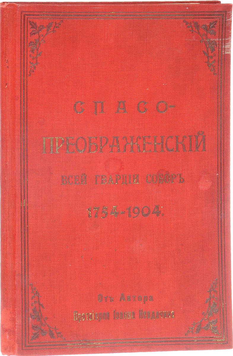 Спасо-Преображенский всей гвардии собор (1754-1904)