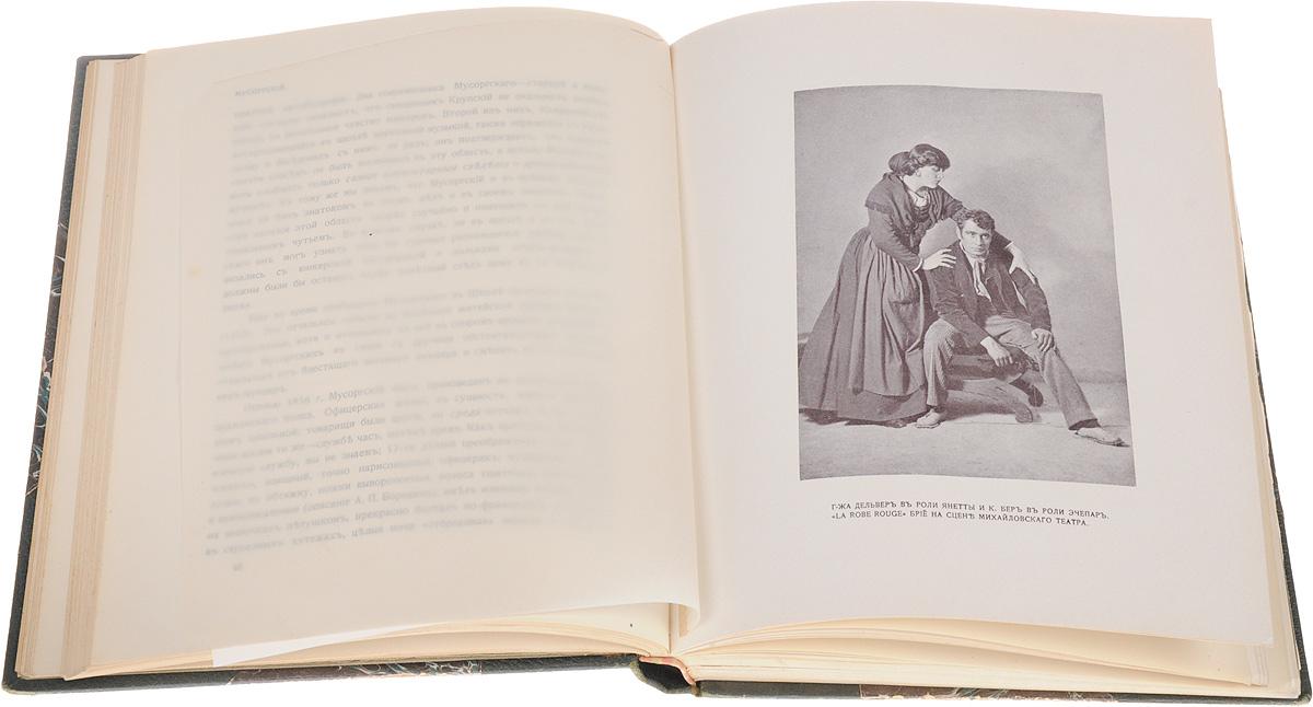 Ежегодник Императорских театров. Годовой комплект за 1911 год (комплект из 4 книг)