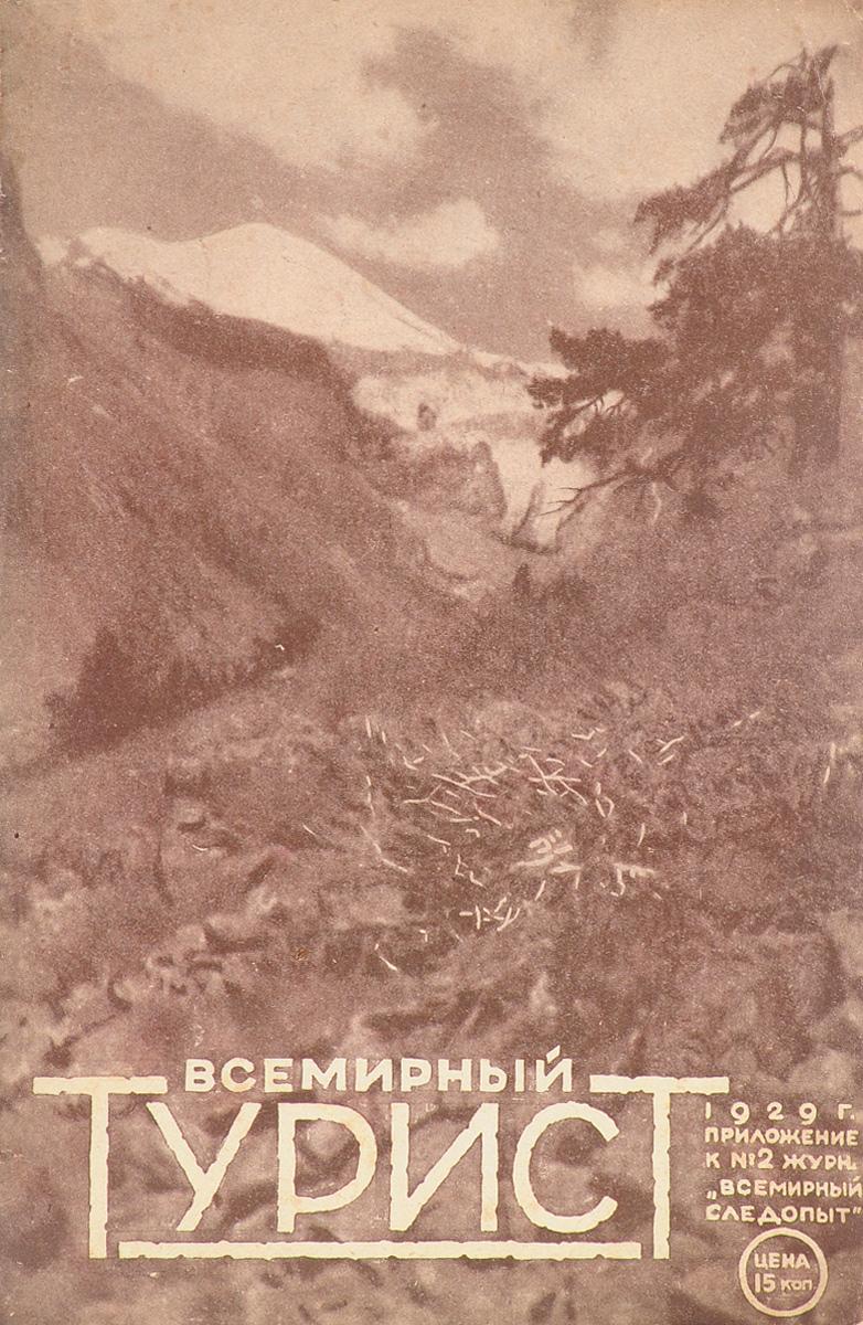Журнал Всемирный турист. № 2, 1929 год