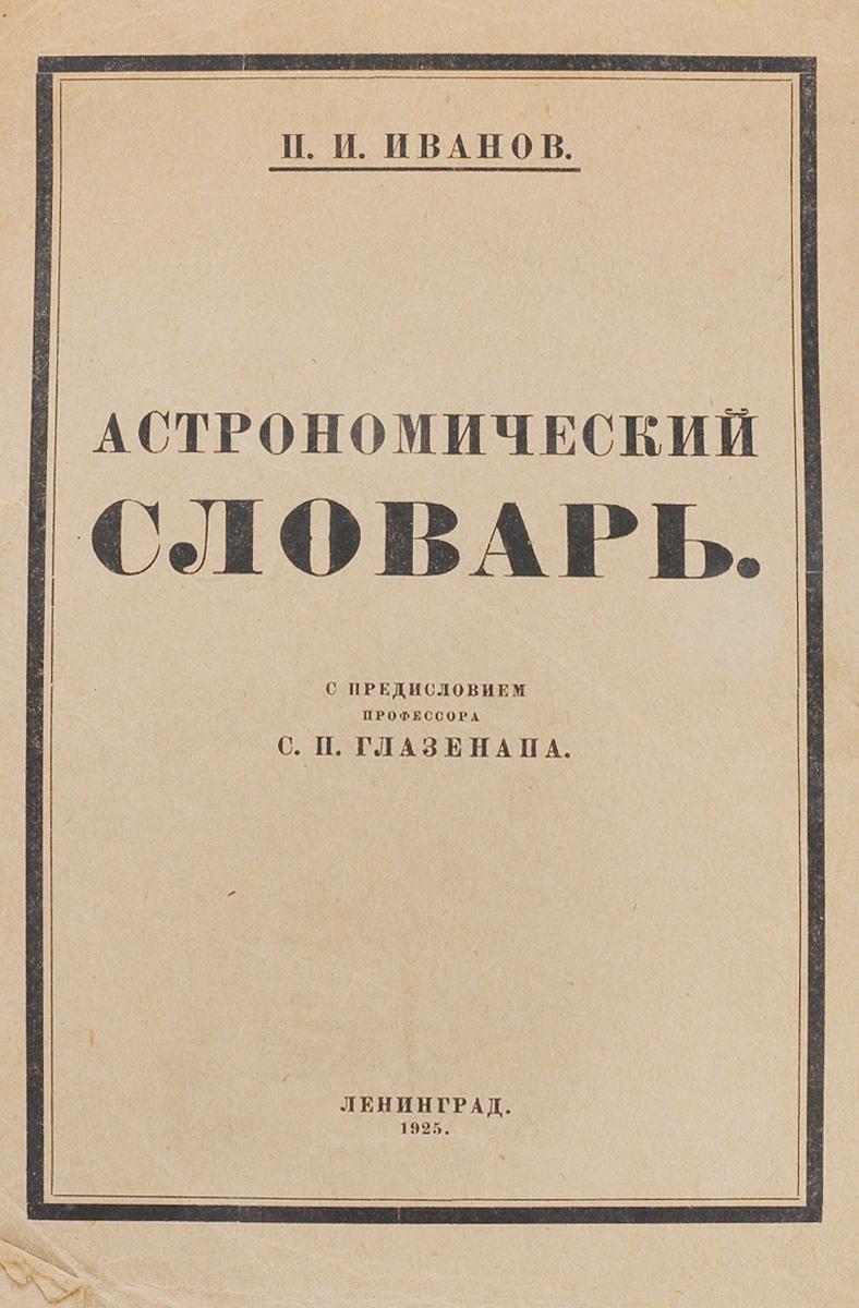 Астрономический словарь