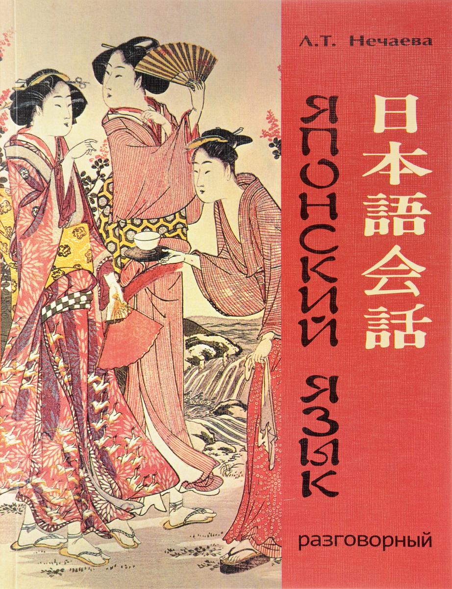 Японский язык. Учебник