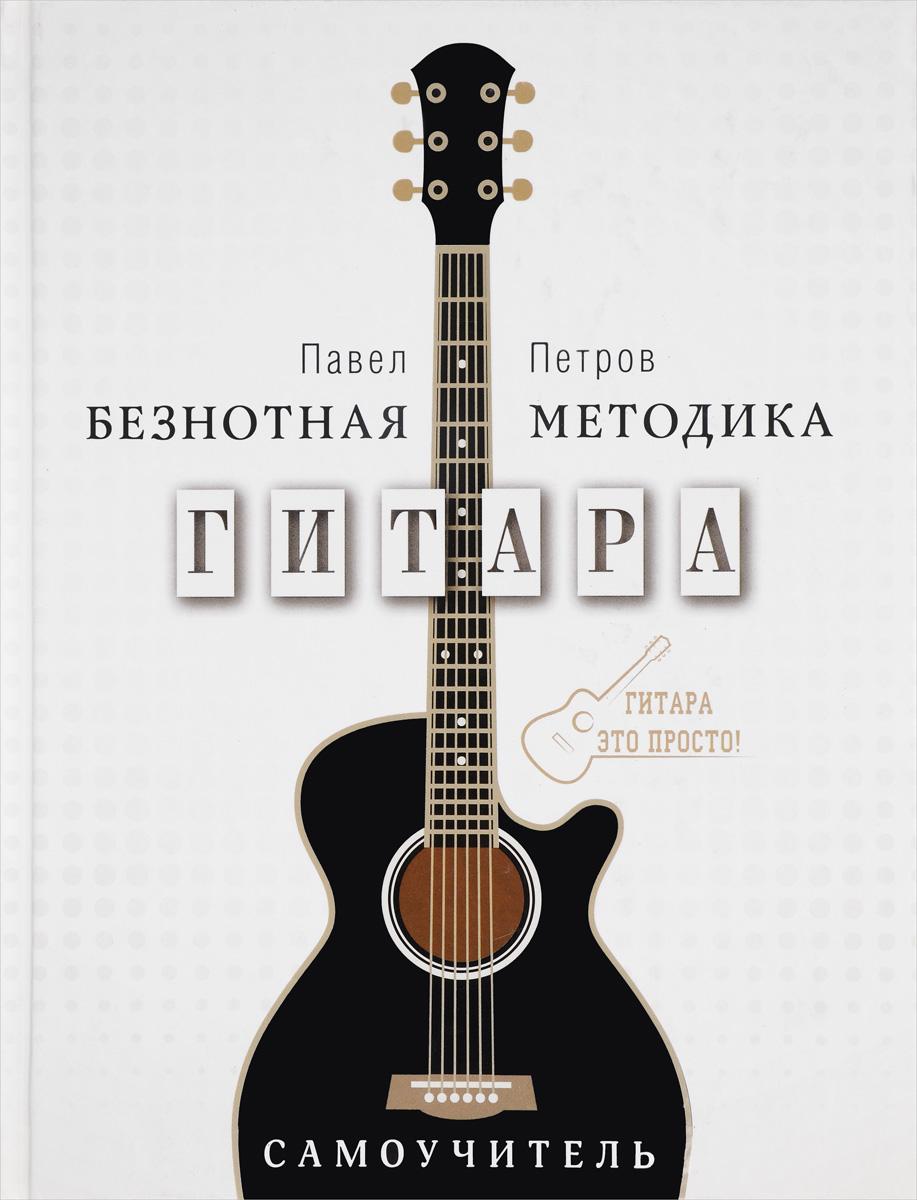 Гитара. Безнотная методика. Самоучитель