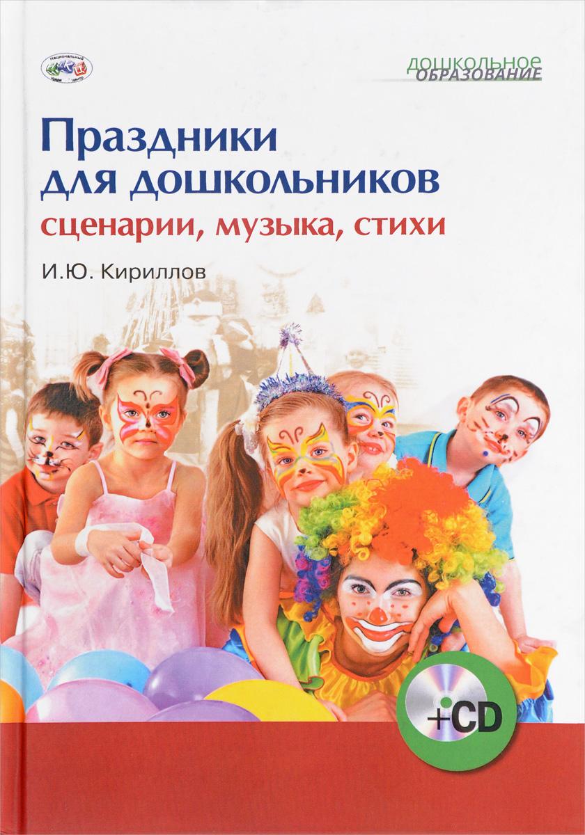 Праздники для дошкольников. Сценарии, музыка, стихи (+ CD)