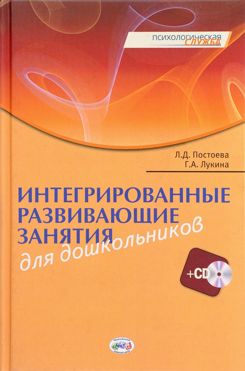 Интегрированные развивающие занятия для дошкольников (+ CD)