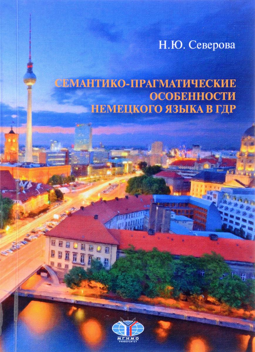 Семантико-прагматические особенности немецкого языка в ГДР