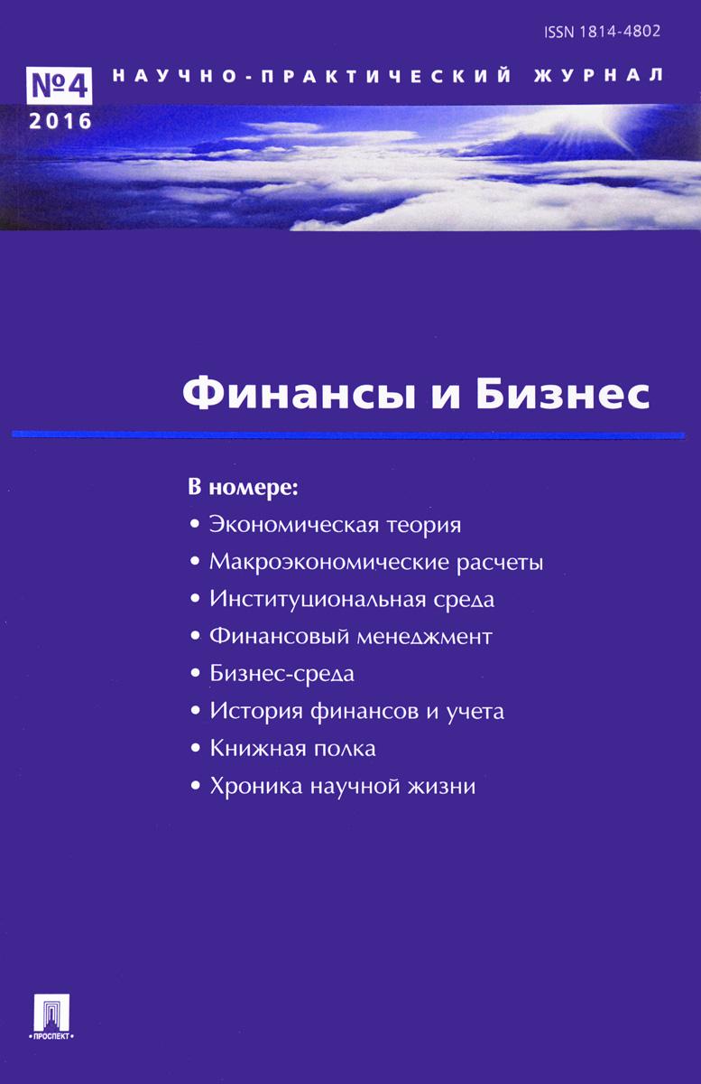 Финансы и Бизнес, №4, 2016