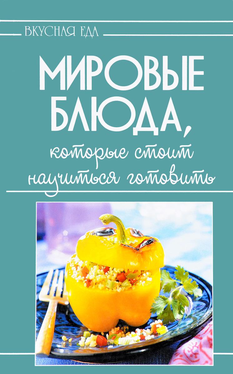 Мировые блюда, которые стоит научиться готовить