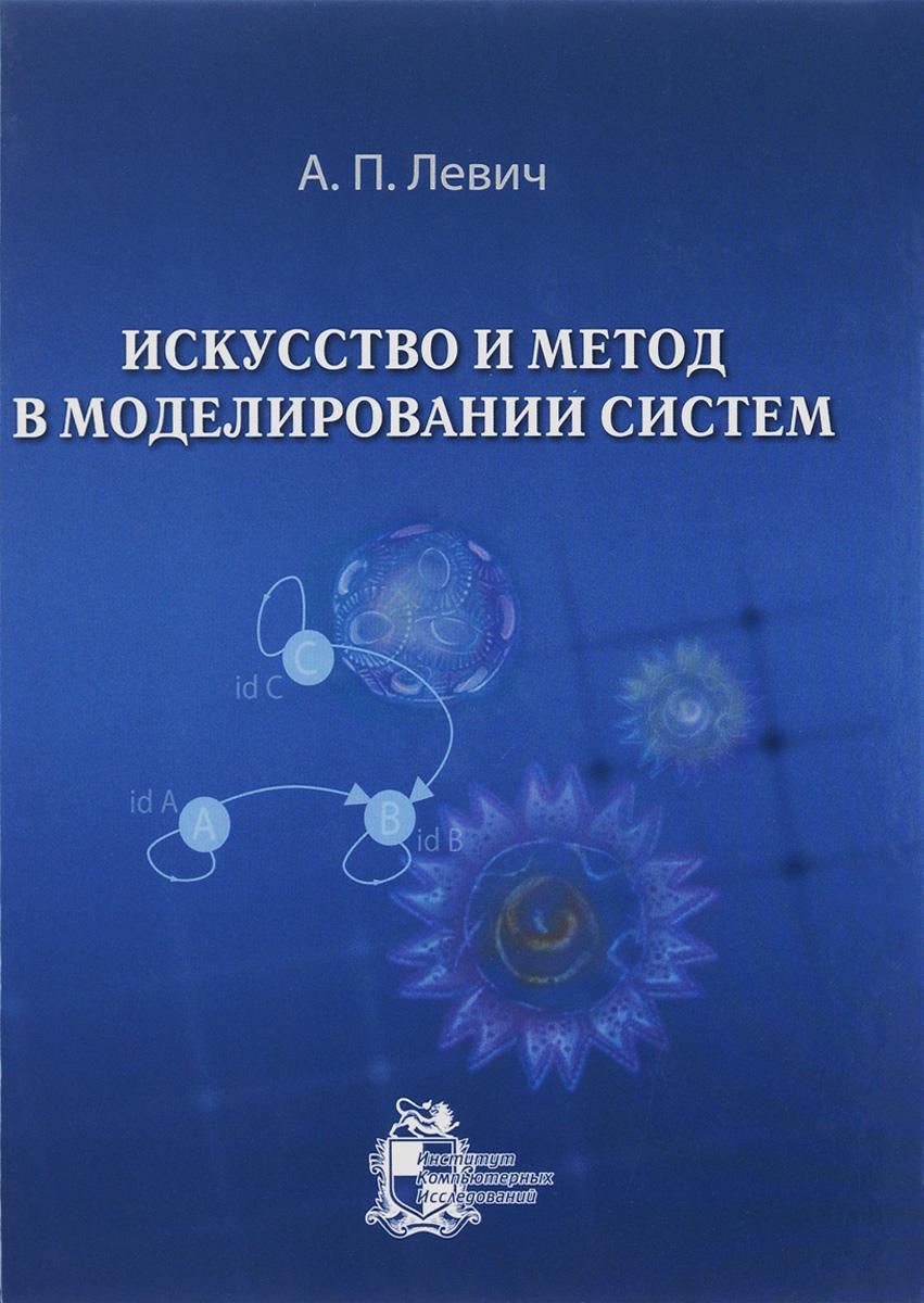 Искусство и метод в моделировании систем. Вариационные методы в экологии сообществ, структурные и экстремальные принципы, категории и функторы