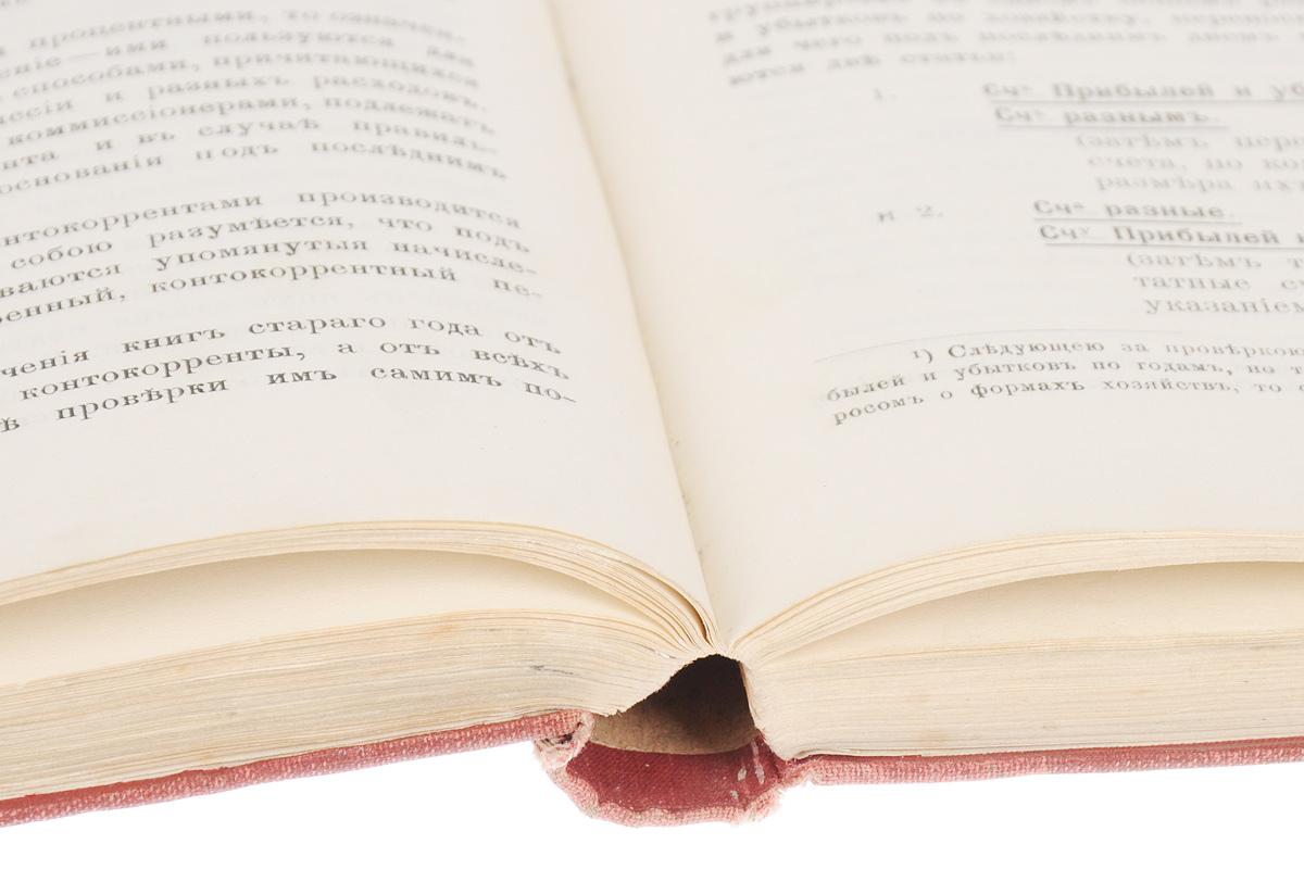 Учебник счетоводства для коммерческих училищ