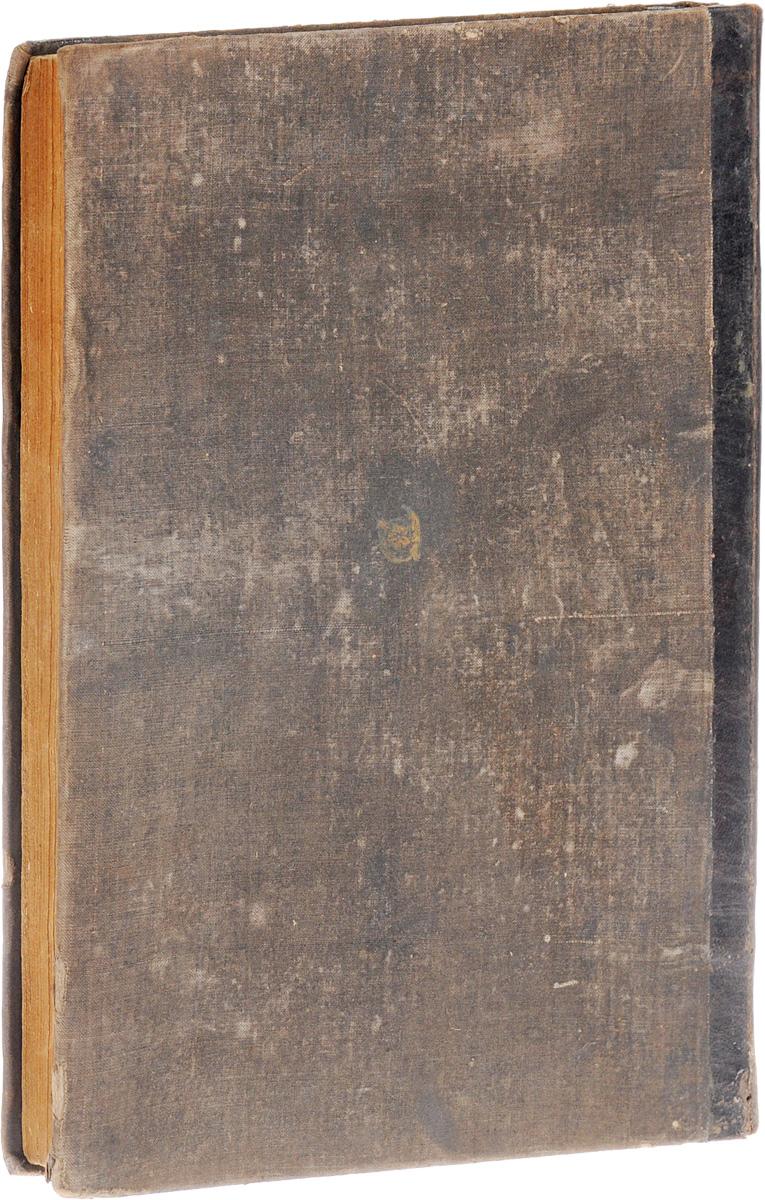 Ялкот (Ялкут). Тома VI - VIIПК301004_лимонный, салатовыйВаршава, 1877 год. Типография И. Гольдмана. Владельческий переплет. Сохранность хорошая. Вниманию читателей предлагаются VI и VII тома книги Ялкут - антологии иудейских мидрашей, которая охватывает все книги Библии и включает агадические и мидрашистские изречения и комментарии. Мидраш - раздел Устной Торы, которая входит в еврейскую традицию наряду с Торой Письменной и включает в себя толкование и разработку коренных положений еврейского учения, содержащегося в Письменной Торе. Не подлежит вывозу за пределы Российской Федерации.