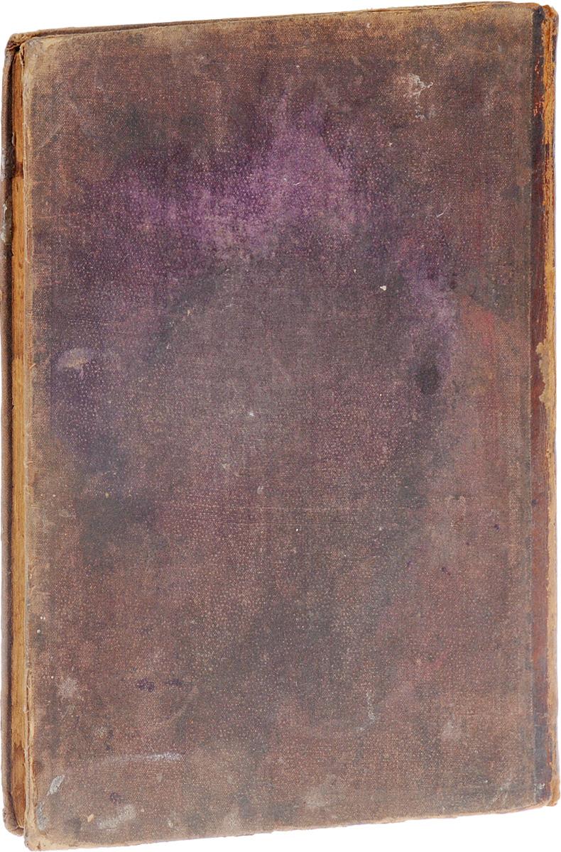 Эсрим Веарба. Том VIART-1192123Вильна, 1890 год. Типография Фина, Розенкранца и Шрифтзетцера. Владельческий переплет. Сохранность хорошая. Танах - принятое в иврите название еврейского Священного Писания, акроним названий трёх сборников священных текстов в иудаизме. Возник в Средние века, когда под влиянием христианской цензуры эти книги начали издавать в едином томе. Танах включает в себя двадцать четыре книги, поэтому его иногда так и называют: Эсрим ве-арба (Двадцать четыре). Иногда употребляют и другую форму этого же названия - каф-далет сфарим. В число двадцати четырех книг входят: а) пять книг Пятикнижия; б) восемь книг Невиим; в) одиннадцать книг Ктувим (книга Нехемьи рассматривается как часть книги Эзры). Танах описывает сотворение мира и человека, Божественный завет и заповеди, а также историю еврейского народа от его возникновения до начала периода Второго Храма. Последователи иудаизма считают эти книги священными и данными руах хакодеш - Духом Святости....