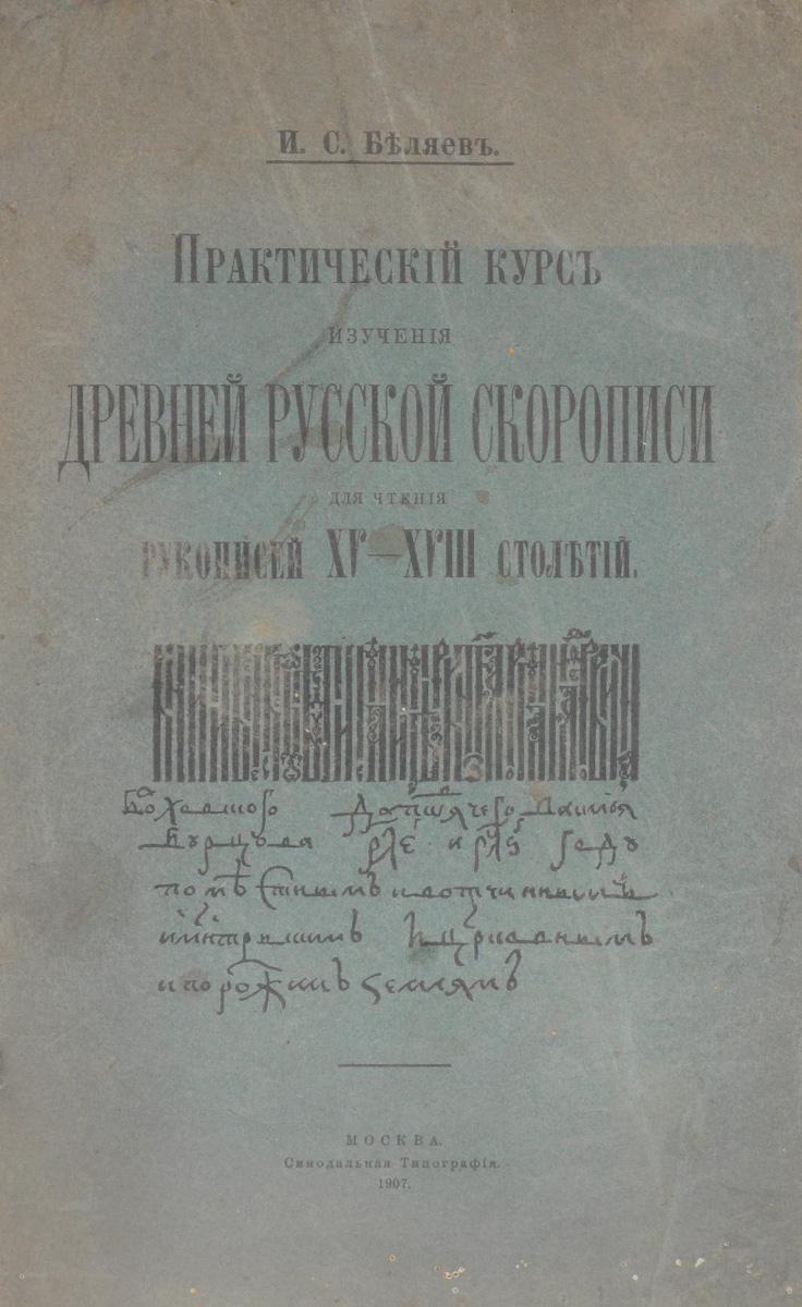 Практический курс изучения древней русской скорописи для чтения рукописей XV - XVIII столетий
