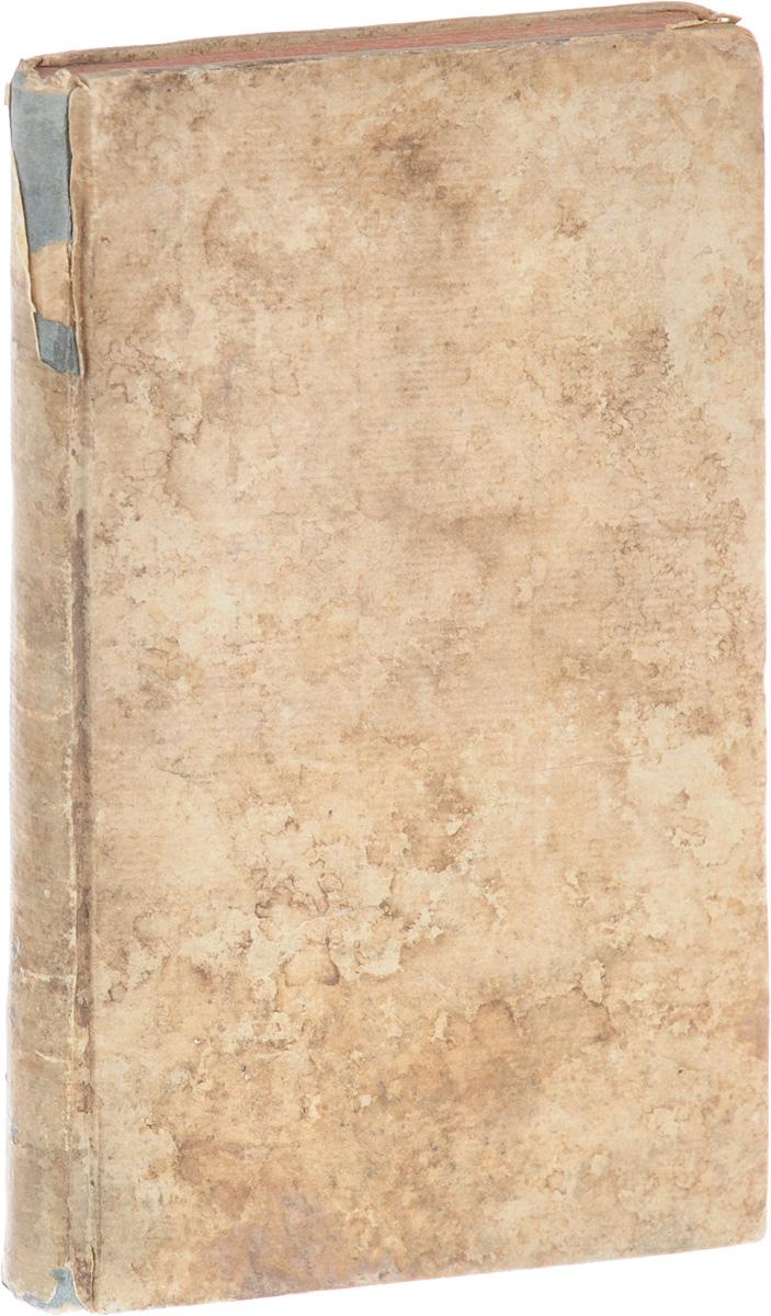 Conseils pour former une bibliotheque peu nombreuse, mais choisieПК301004_лимонный, салатовыйБерлин, 1755 год. Издание Haude et Spener. Владельческий переплет. Сохранность хорошая. Вниманию читателей предлагается книга, в которой собраны советы и рекомендации для формирования и организации собственной библиотеки. Книга разделена на части, каждая из которых посвящена определенному литературному направлению - религиозной и исторической литературе, философской и художественной (выделены разделы, посвященные романам и поэзии), периодическим изданиям, математической и географической литературе и др. В каждом разделе автор перечисляет наиболее значимые книги, способные украсить любое собрание. Не подлежит вывозу за пределы Российской Федерации.