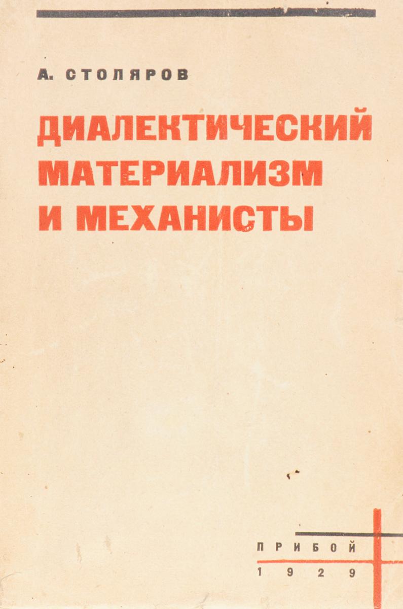 Диалектический материализм и механисты. Наши философские разногласия