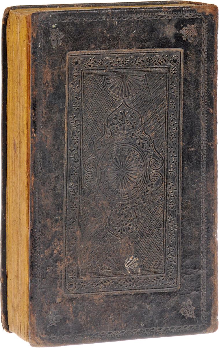 Цена Урена (Цэна у-Рэна), т.е. Пять книг Моисеевых. Часть II