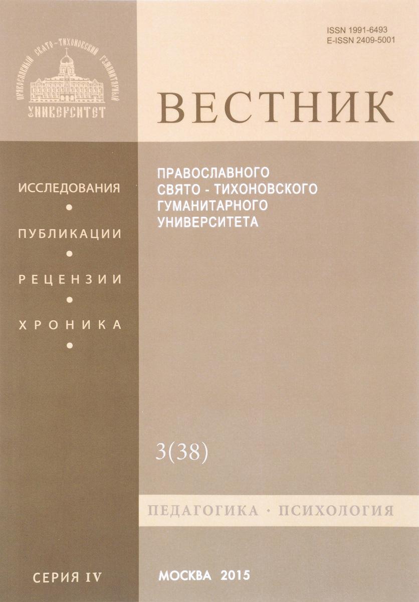 Вестник Православного Свято-Тихоновского гуманитарного университета, №3(38), июль, август, сентябрь, 2015