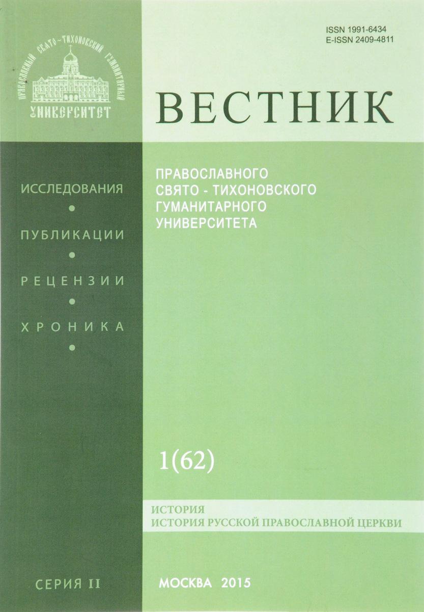 Вестник Православного Свято-Тихоновского Гуманитерного Университета, №1(62), 2015
