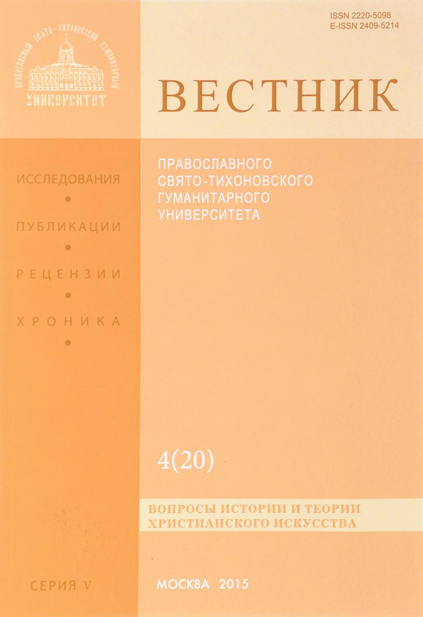Вестник Православного Свято-Тихоновского Гуманитерного Университета, №4(20), 2015