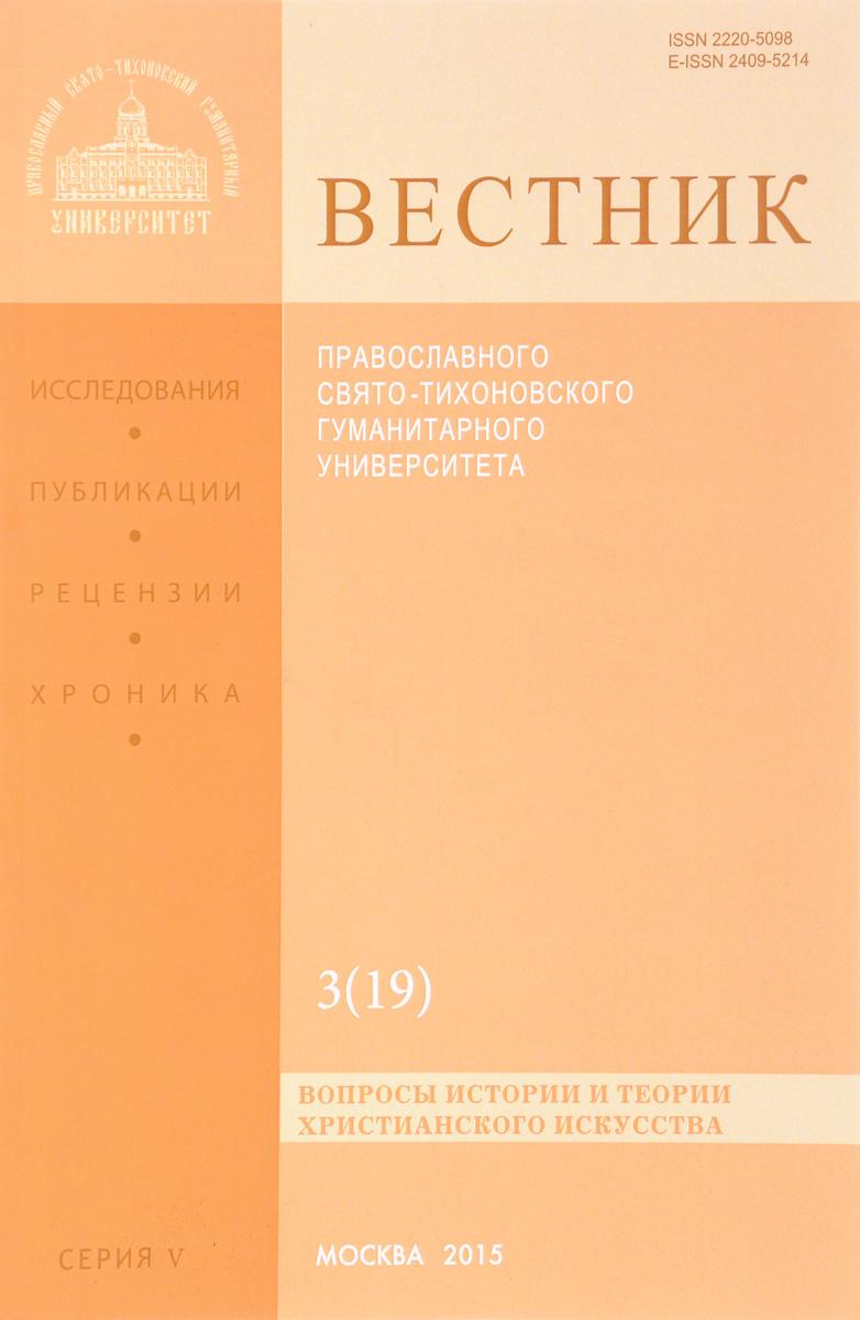 Вестник Православного Свято-Тихоновского Гуманитерного Университета, №2(18), 2015