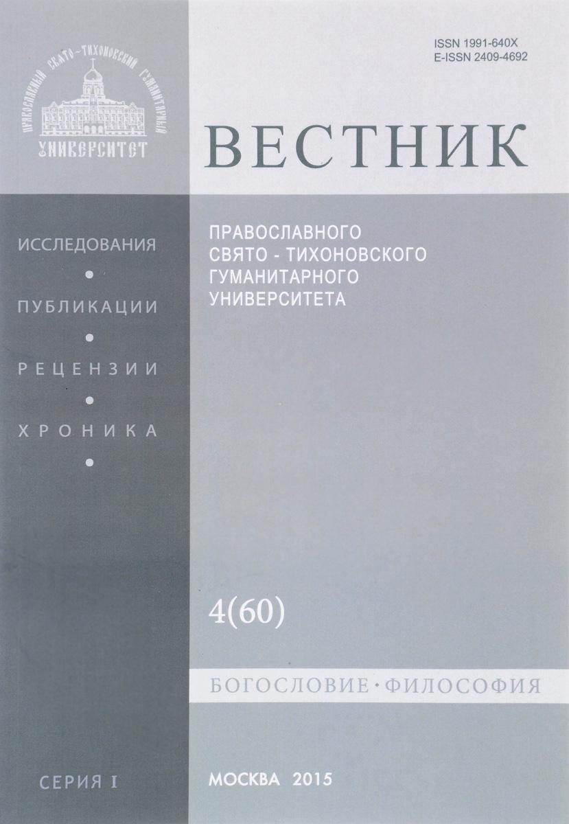 Вестник Православного Свято-Тихоновского Гуманитерного Университета, №4(60), 2015