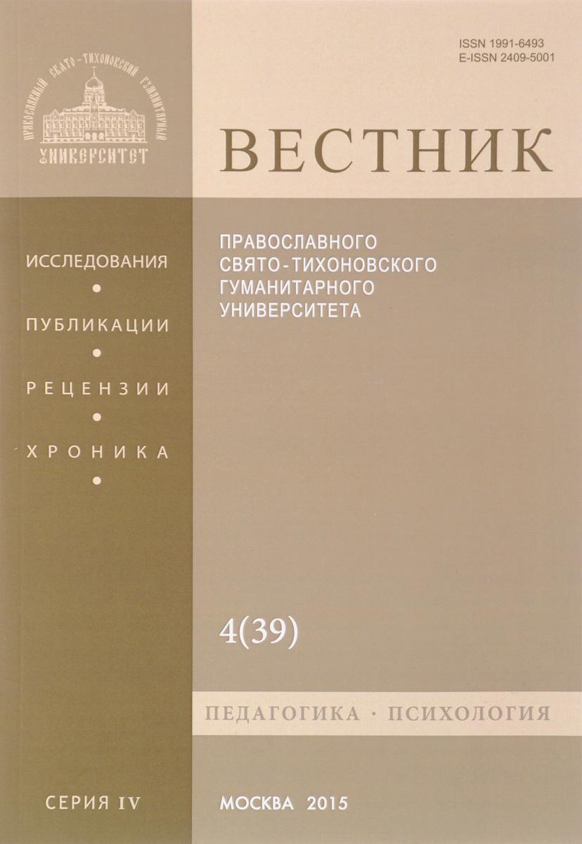 Вестник Православного Свято-Тихоновского Гуманитерного Университета, №4(39), 2015