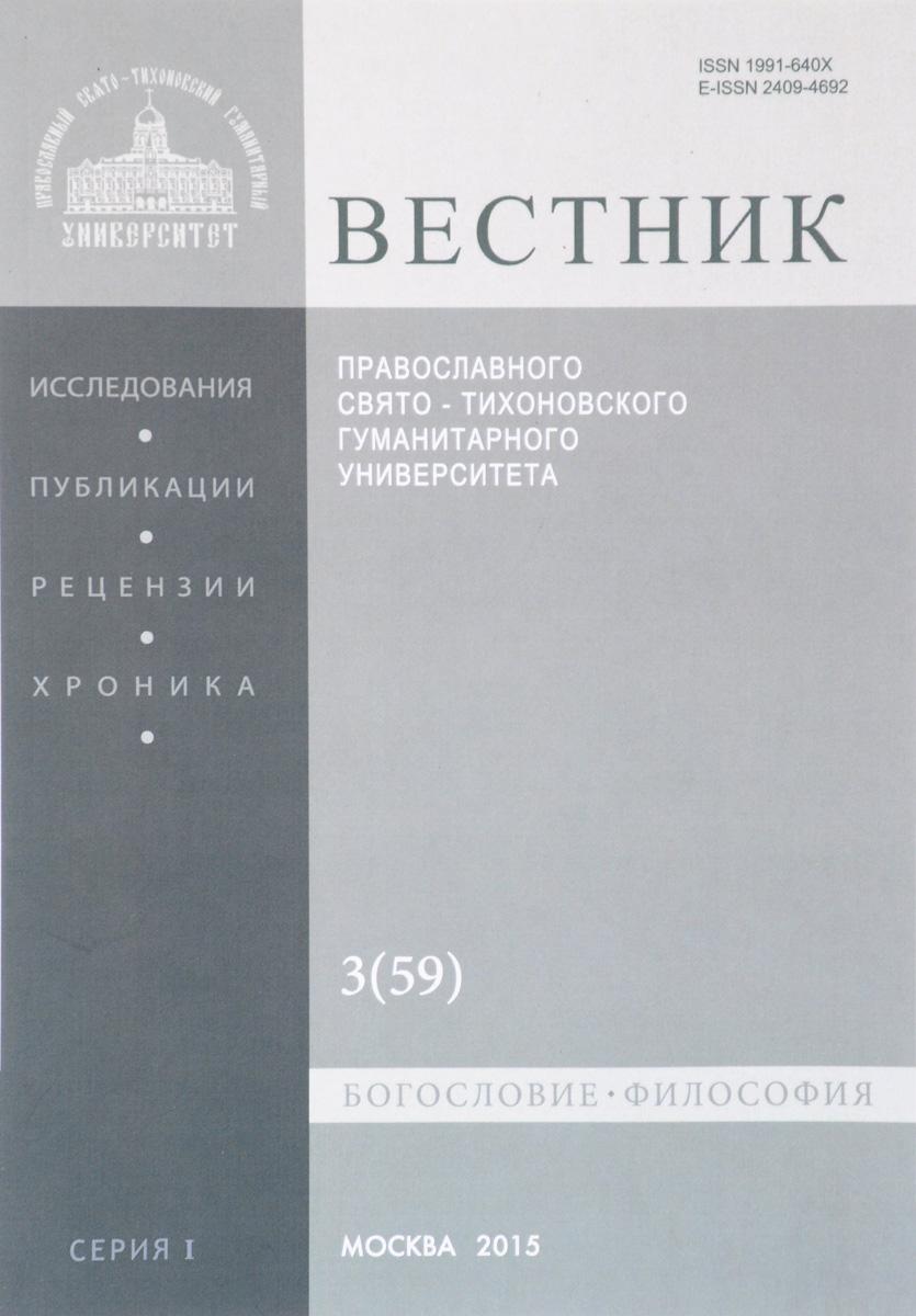 Вестник Православного Свято-Тихоновского Гуманитерного Университета, №3(59), 2015