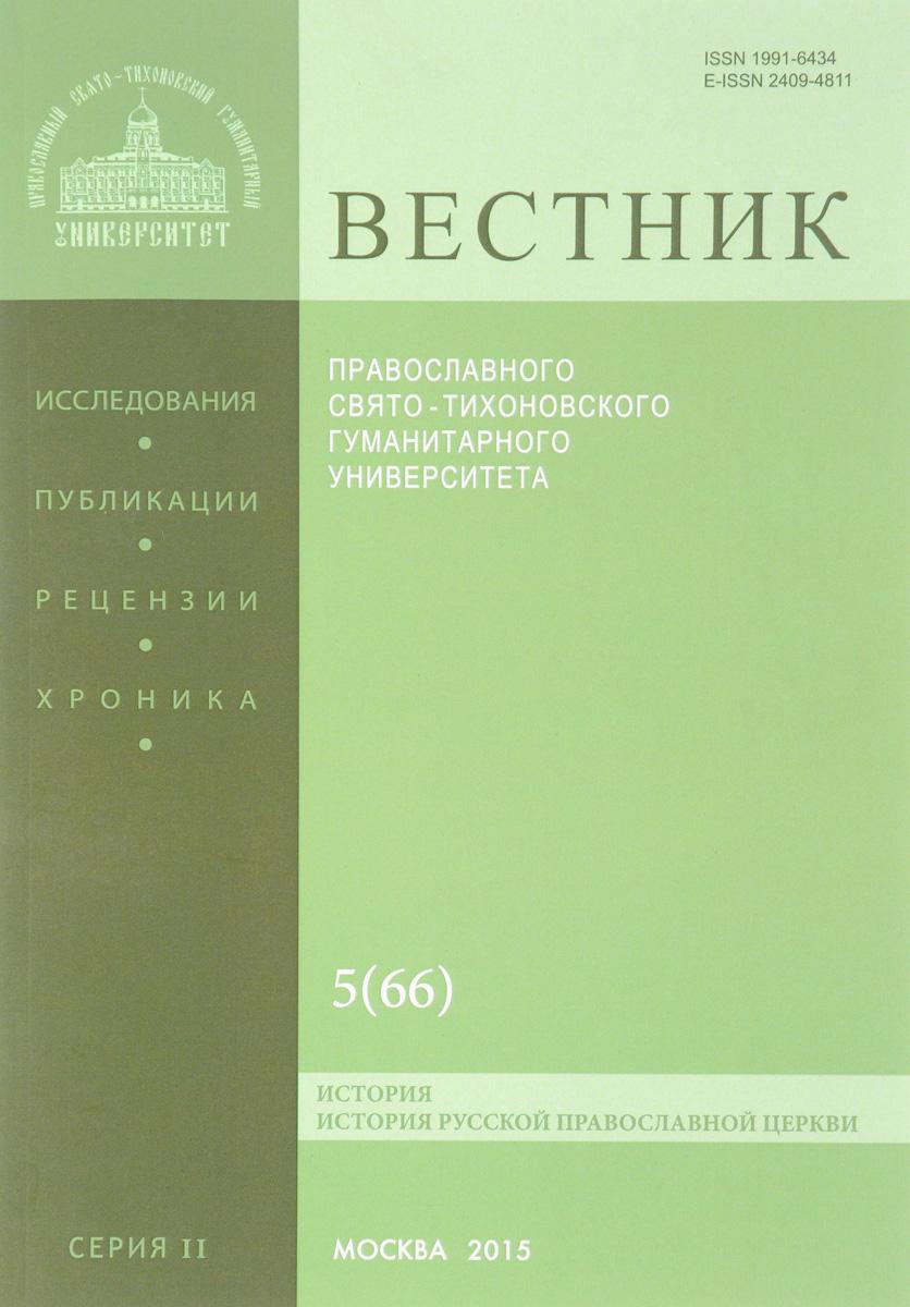 Вестник Православного Свято-Тихоновского Гуманитерного Университета, №5(66), 2015