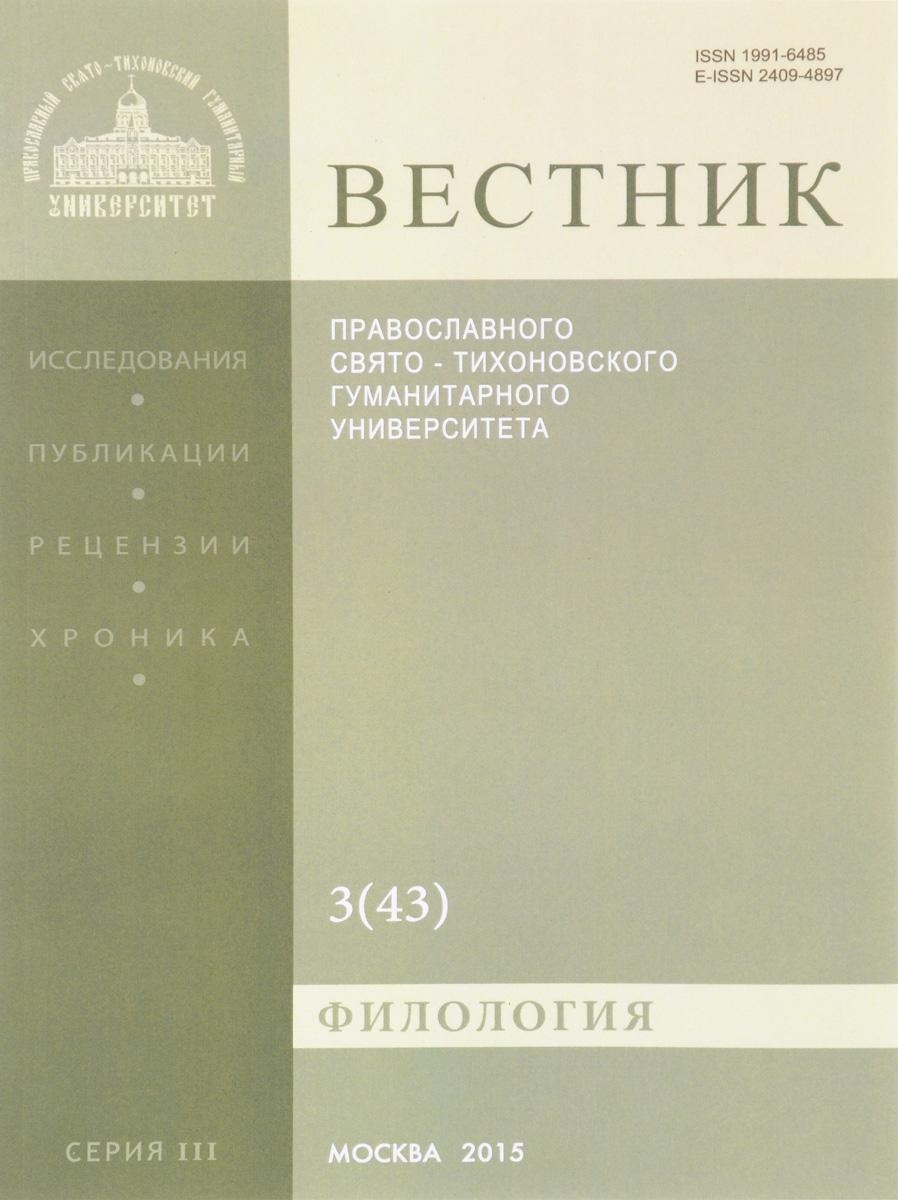 Вестник Православного Свято-Тихоновского Гуманитерного Университета, №3(43), 2015