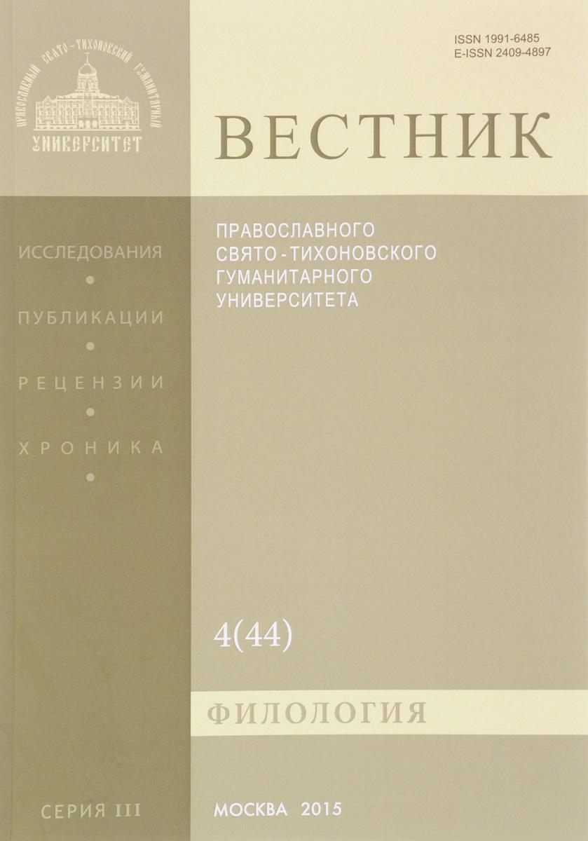 Вестник Православного Свято-Тихоновского Гуманитерного Университета, №4(44), 2015