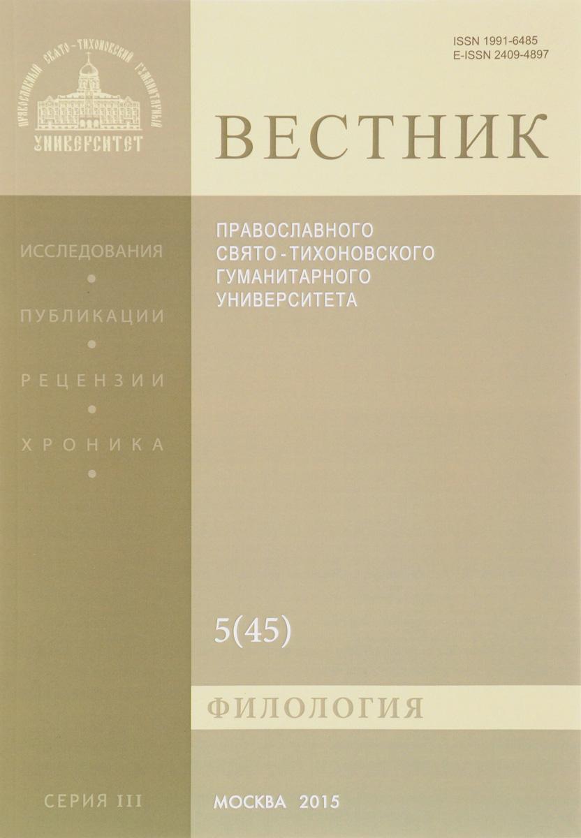 Вестник Православного Свято-Тихоновского Гуманитерного Университета, №5(45), 2015