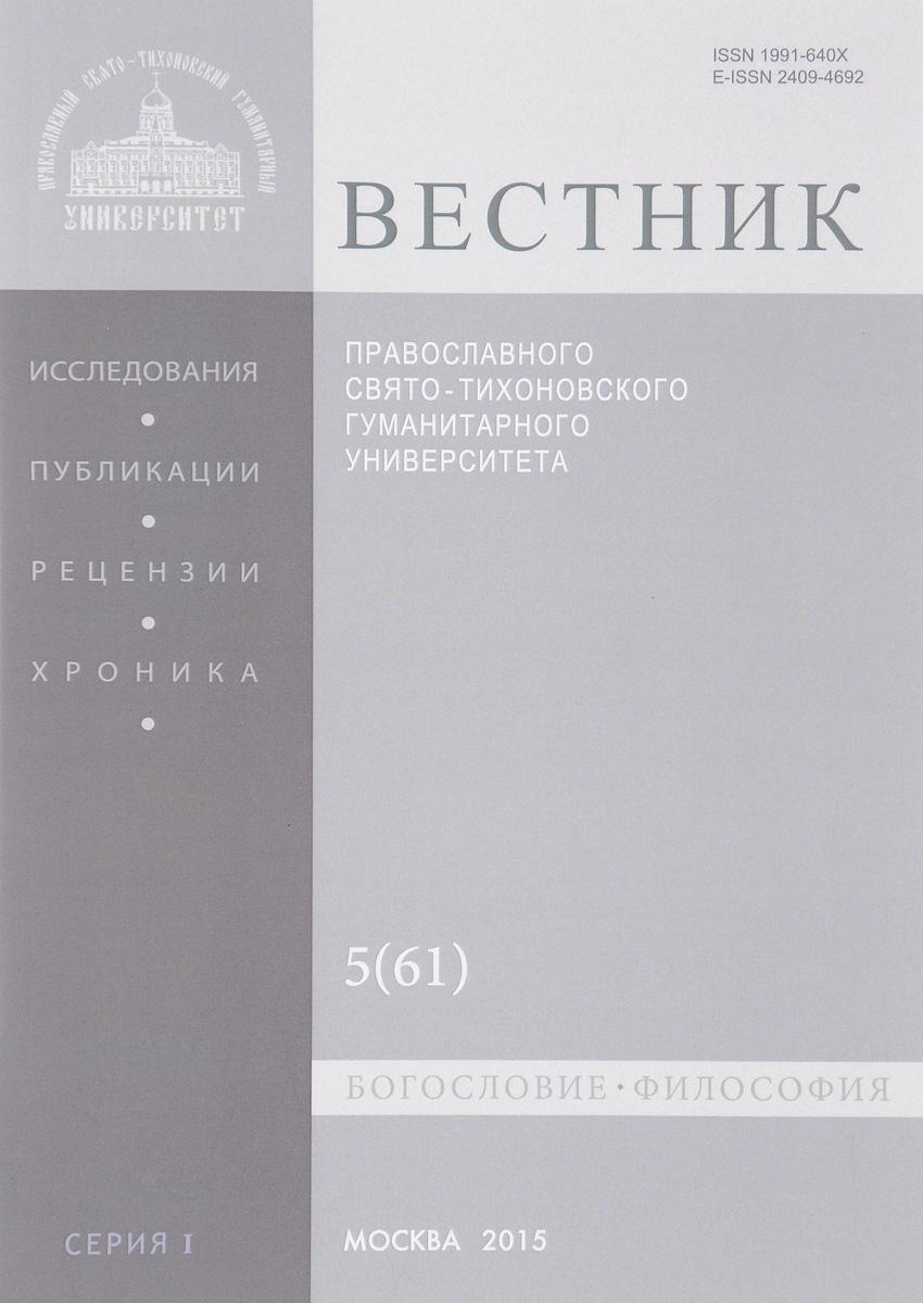 Вестник Православного Свято-Тихоновского Гуманитерного Университета, №1(61), 2015