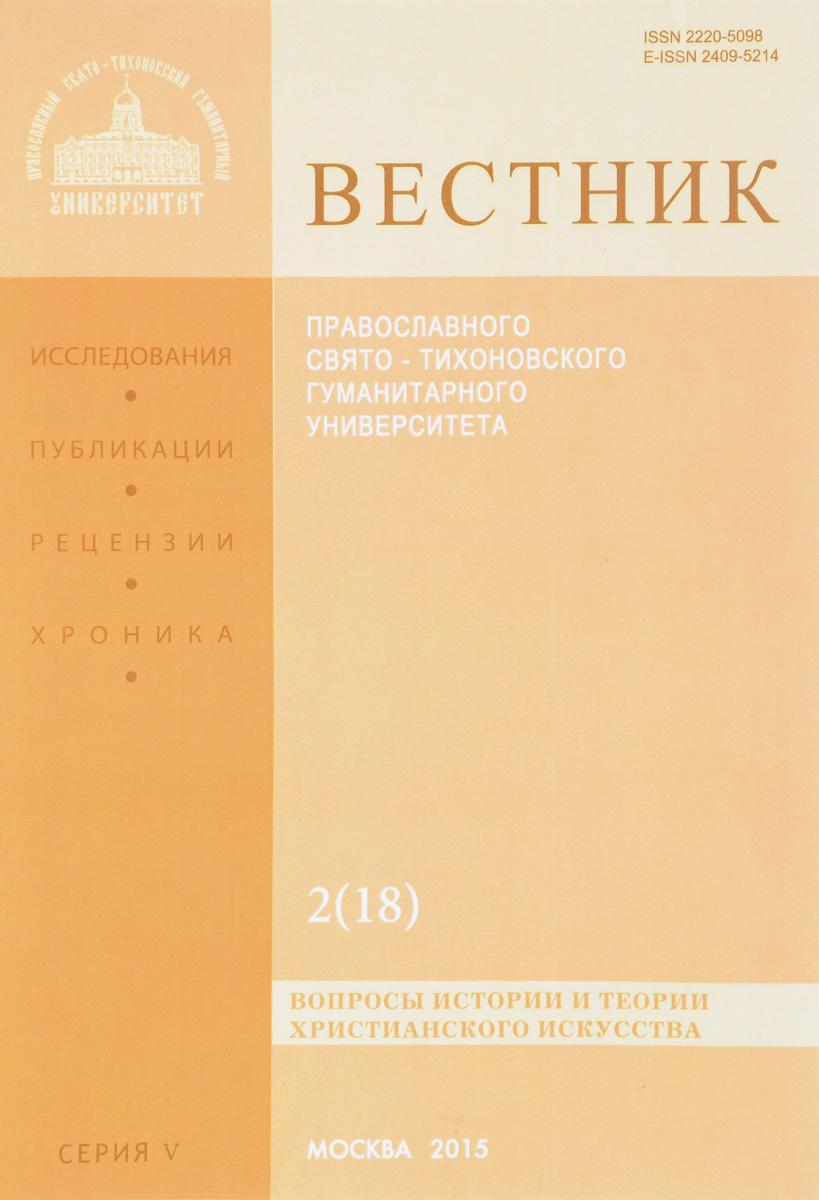 Вестник Православного Свято-Тихоновского гуманитарного университета, №4(20), 2015