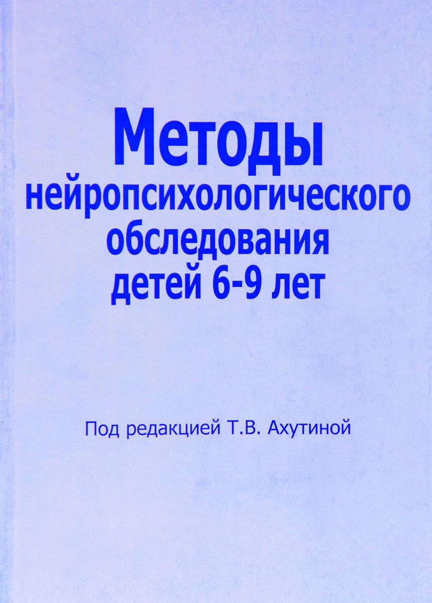 Методы нейропсихологического обследования детей 6-9 лет
