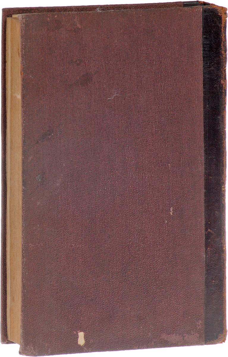 Невиим Уксувим, т.е. Священное Писание с комментарием Раввина М. Л. Малбина. Том VART-2290500Вильна, 1891 год. Типография Вдовы и братьев Ромм. Владельческий переплет. Сохранность хорошая. Невиим - второй раздел иудейского Священного Писания - Танаха. Невиим состоит из восьми книг. Этот раздел включает в себя книги, которые, в целом, охватывают хронологическую эру от входа израильтян в Землю Обетованную до вавилонского пленения Иудеи (период пророчества). Однако они исключают хроники, которые охватывают тот же период. Невиим обычно делятся на Ранних Пророков, которые, как правило, носят исторический характер, и Поздних Пророков, которые содержат более проповеднические пророчества. В представленное издание вошел пятый том Невиим Уксувим - Священного писания с комментарием раввина М. Л. Мальбима. Не подлежит вывозу за пределы Российской Федерации.
