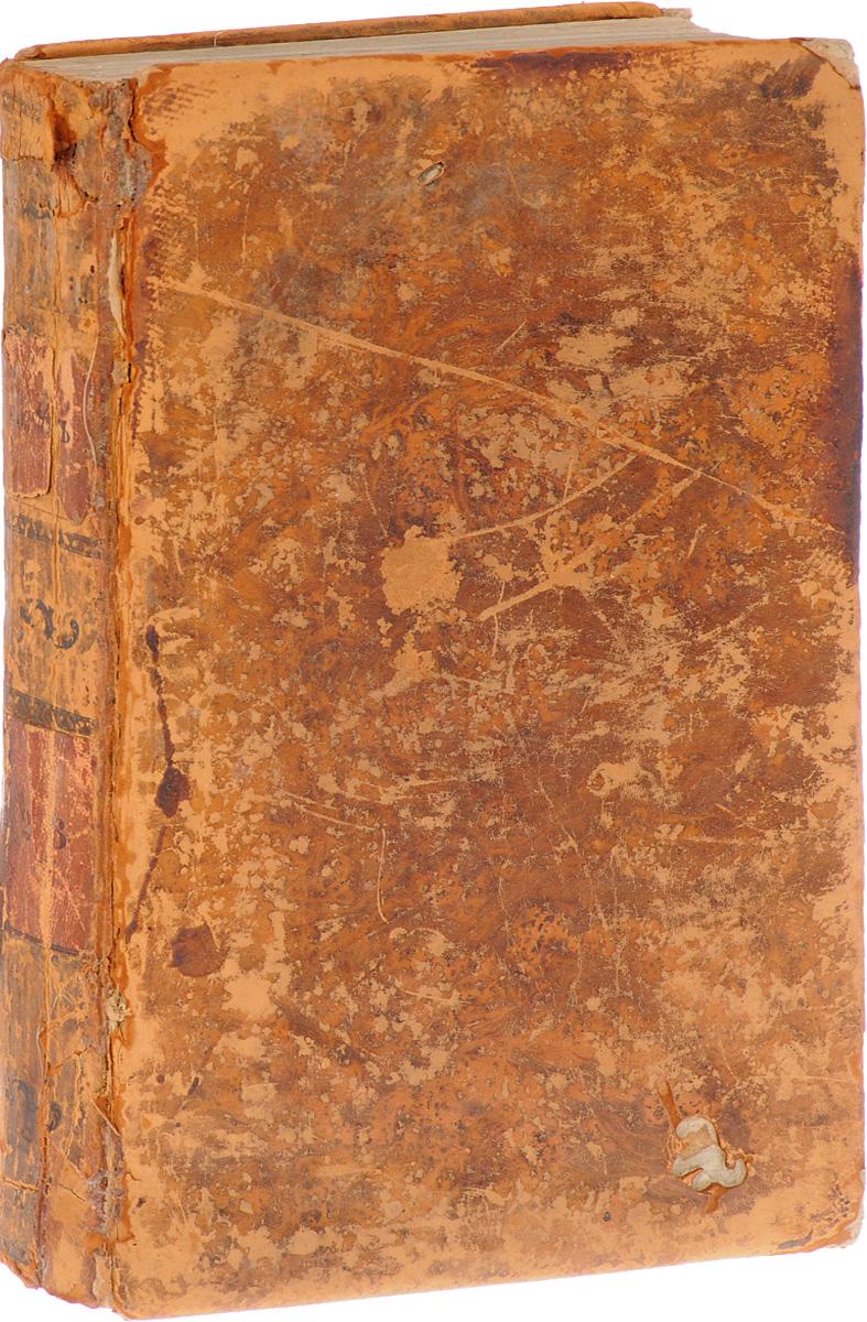 Розыск о раскольнической брынской вере, о Учении их, о Делах их, и изъявление, яко вера их неправаART-1110108Москва, 1855 год. Синодальная типография. Владельческий переплет. Сохранность хорошая. Розыск о раскольнической Брынской вере был впервые напечатан в Москве в 1745 г. Однако написано сочинение было в 1709 г. и фактически сразу после этого начало распространяться в списках. Название книги иногда выводят от названия г. Брянска или от населенной старообрядцами (во времена святителя Димитрия) местности Брыни в Калужской губернии. Старообрядцы воспринимали такое наименование своей веры как уничижительное. Сочинение разделено автором на три части. В первой из них святитель Димитрий решает вопросы о том, есть ли вера раскольников правая? и есть ли вера их старая?. Отвечая на первый вопрос, автор труда стремится доказать, что у старообрядцев нет истинной веры, поскольку их вера ограничивается старыми книгами и иконами, восьмиконечным крестом, древним перстосложением в крестном знамении и семеричным числом просфор на литургии. Все это не имеет никакого отношения...