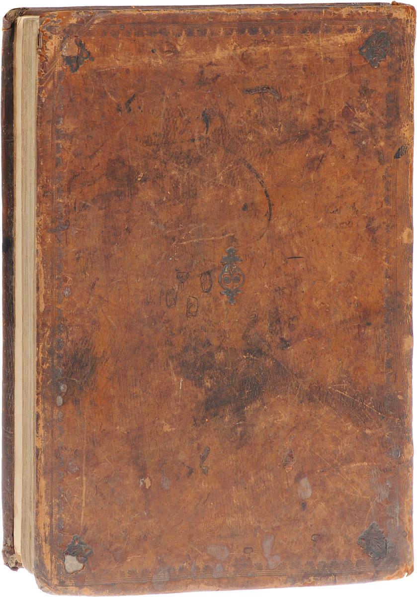 Микрает Гедалет, т.е. Священное Писание с комментариями. Часть 6JBL6167100Варшава, 1861 год. Типография И. Лебензона. Владельческий кожаный переплет. Сохранность хорошая. Вниманию читателей предлагается часть Священного Писания с комментариями. Танах, или Микра - принятое в иврите название иудейского Священного Писания, акроним названий трех сборников священных текстов в иудаизме. Включает разделы: - Тора - Пятикнижие; - Невиим - Пророки; - Ктувим - Писания. Танах описывает сотворение мира и человека, Божественный завет и заповеди, а также историю еврейского народа от его возникновения до начала периода Второго Храма. Последователи иудаизма считают эти книги священными и данными руах хакодеш - Духом Святости. Танах, а также религиозно-философские представления иудаизма оказали влияние на становление христианства и ислама. Не подлежит вывозу за пределы Российской Федерации.