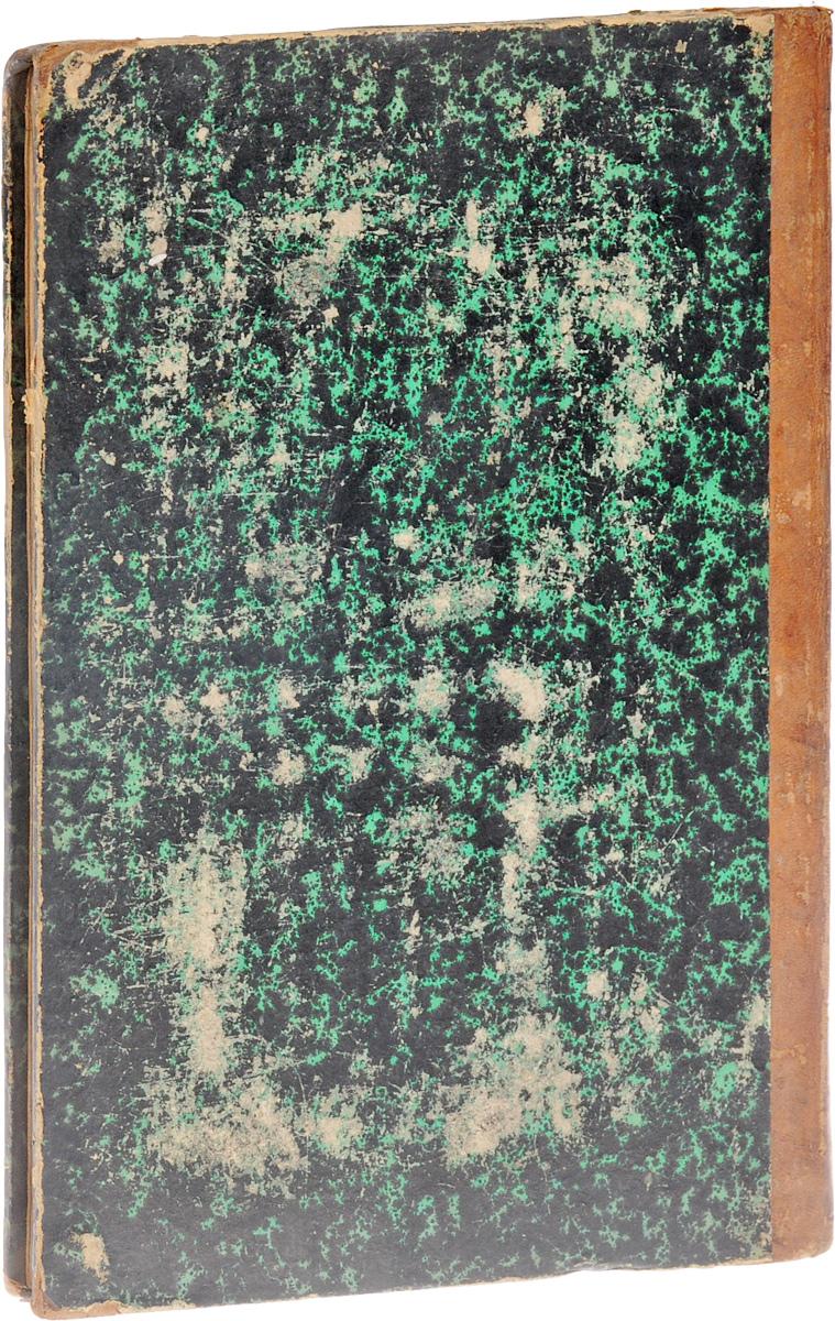 Галохот Гедолот (Галахот Гедолот)273901Варшава, 1874 год. Типография И. Гольдмана. Владельческий переплет. Сохранность хорошая. Вниманию читателей предлагается книга Галахот Гедолот, в которую вошел свод иудейского права. Формальная кодификация раввинского законодательства началась в VIII веке с появлением Галахот Песукот, написанных Иехудаем Гаоном в Вавилонии. Этот кодекс стал основой для гораздо более обширного свода Галахот Гедолот (что переводится как Большие постановления). Его составление некоторые ученые приписывают Шимону Кайаре, а другие - Иехудаю Гаону. До нас дошли два варианта этого кодекса, одна сохранялась испанскими школами, а другая - германскими. Более краткие компиляции определенных законов составлялись некоторыми гаонами (авторитетными толкователями еврейского права) и учеными последующей эпохи. Не подлежит вывозу за пределы Российской Федерации.